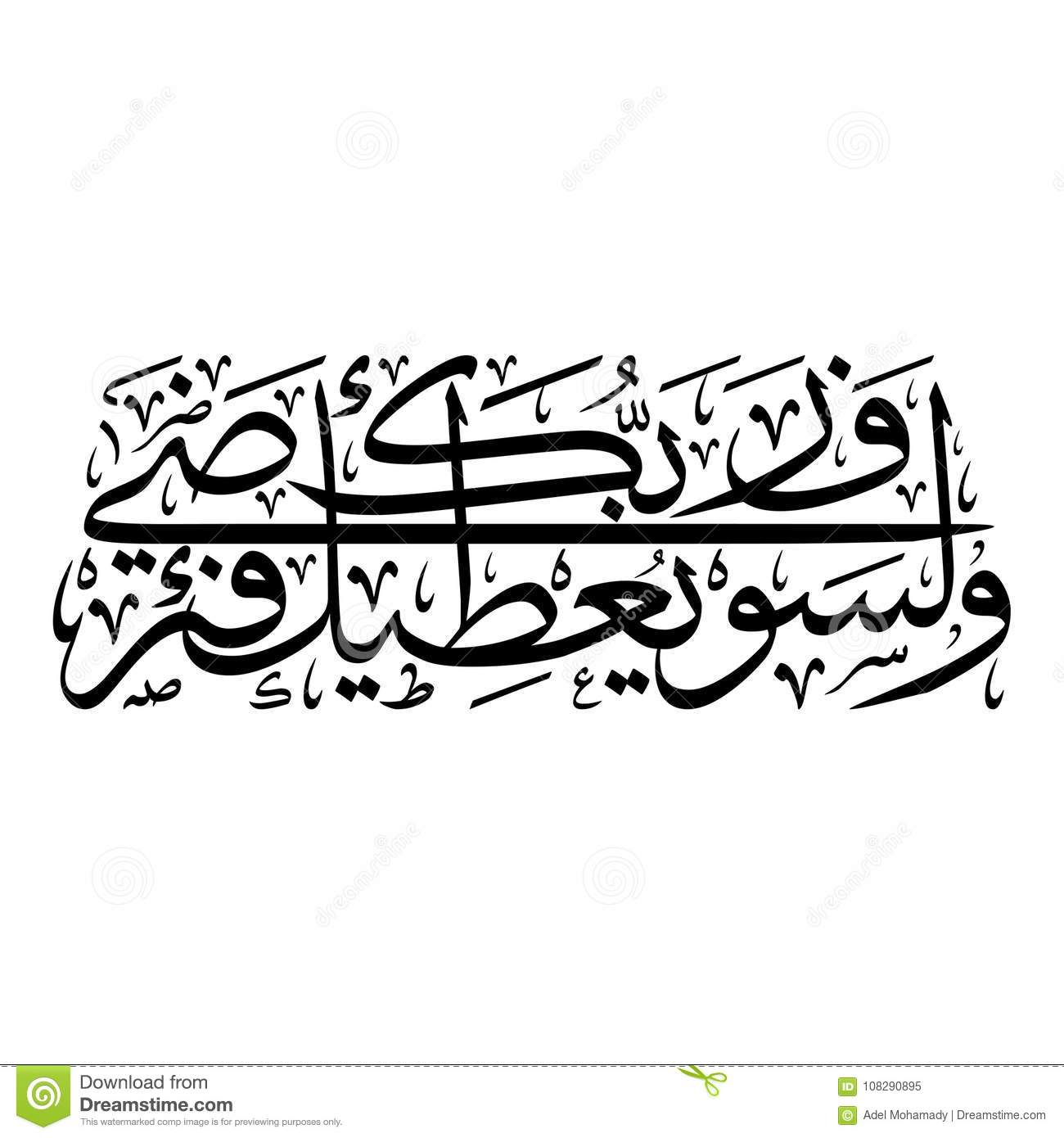 Arabic Calligraphy Creative Vector of Verse 5 from Chapter `Al-Dhuhaa` of the Quraan