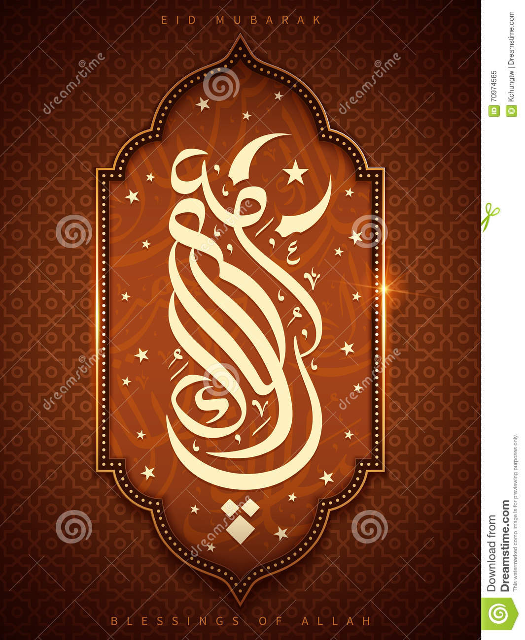 Arabic Calligraphy Design Stock Illustration Image 70974565