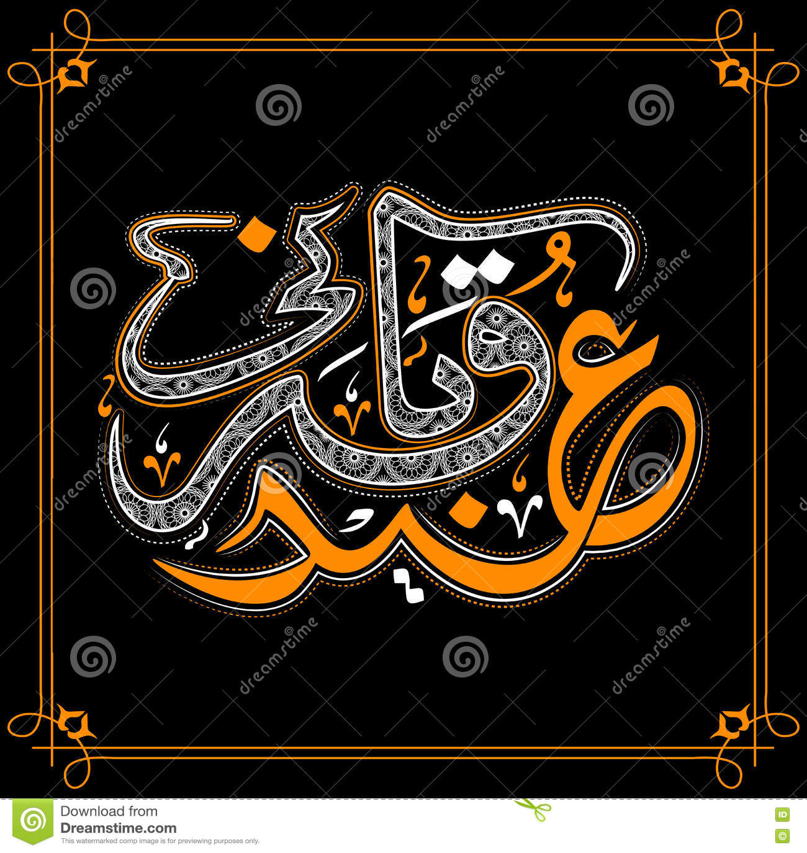 Arabic Calligraphy For Eid Al Adha Celebration Stock Illustration