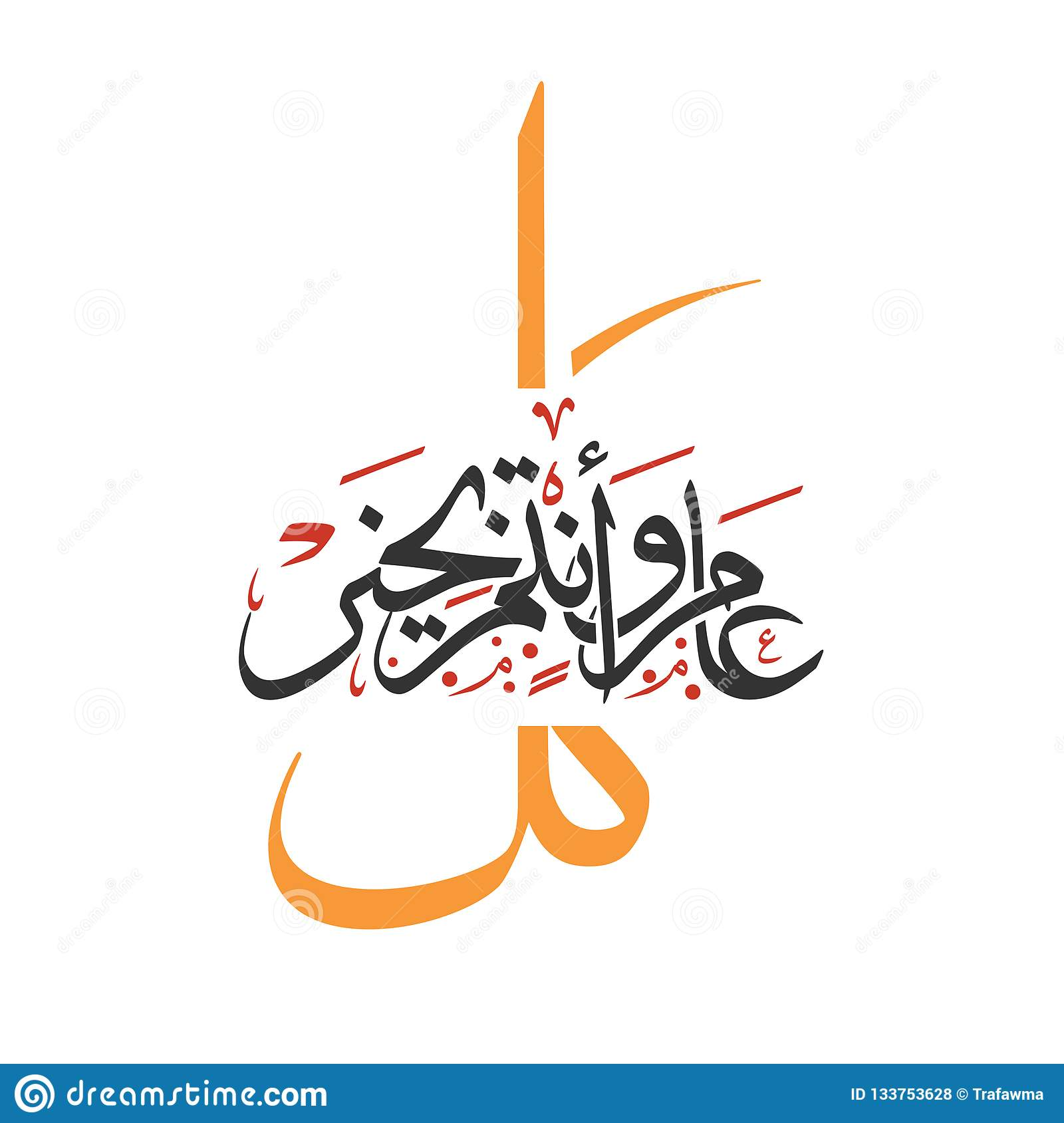 Arabic Calligraphy Of Happy New Year Phrase, Use It For ...