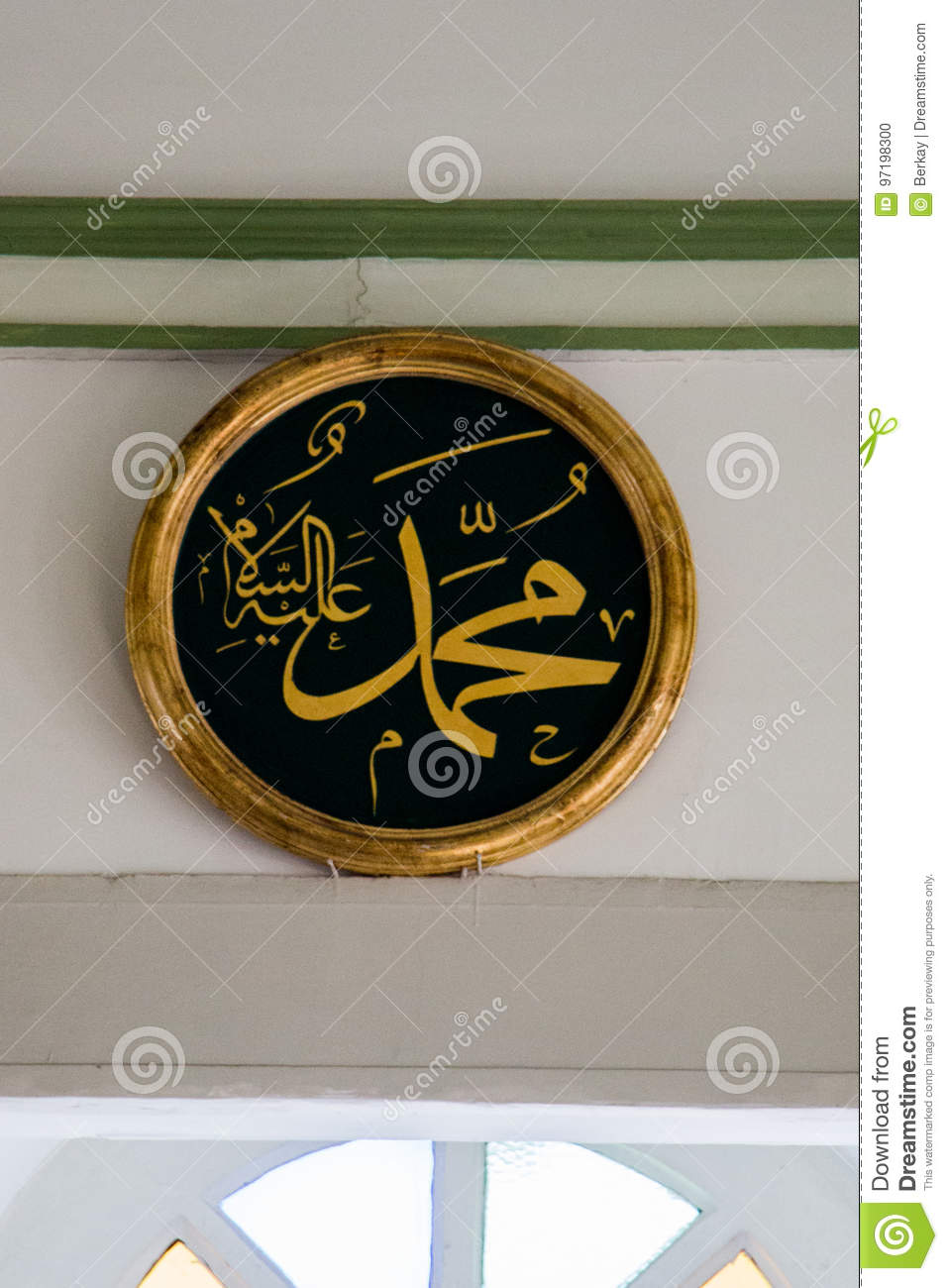 Arabic Calligraphy Name Of Prophet Mohammad Peace Be Upon Him Stock