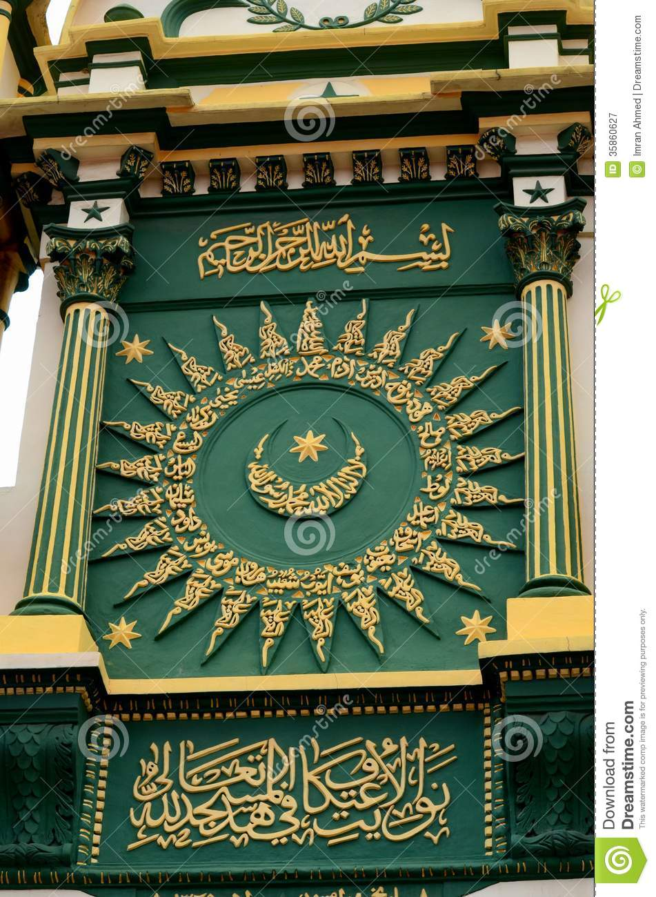 Arabic calligraphy and prayer on gaffoor mosque singapore for Islamic wall clock singapore