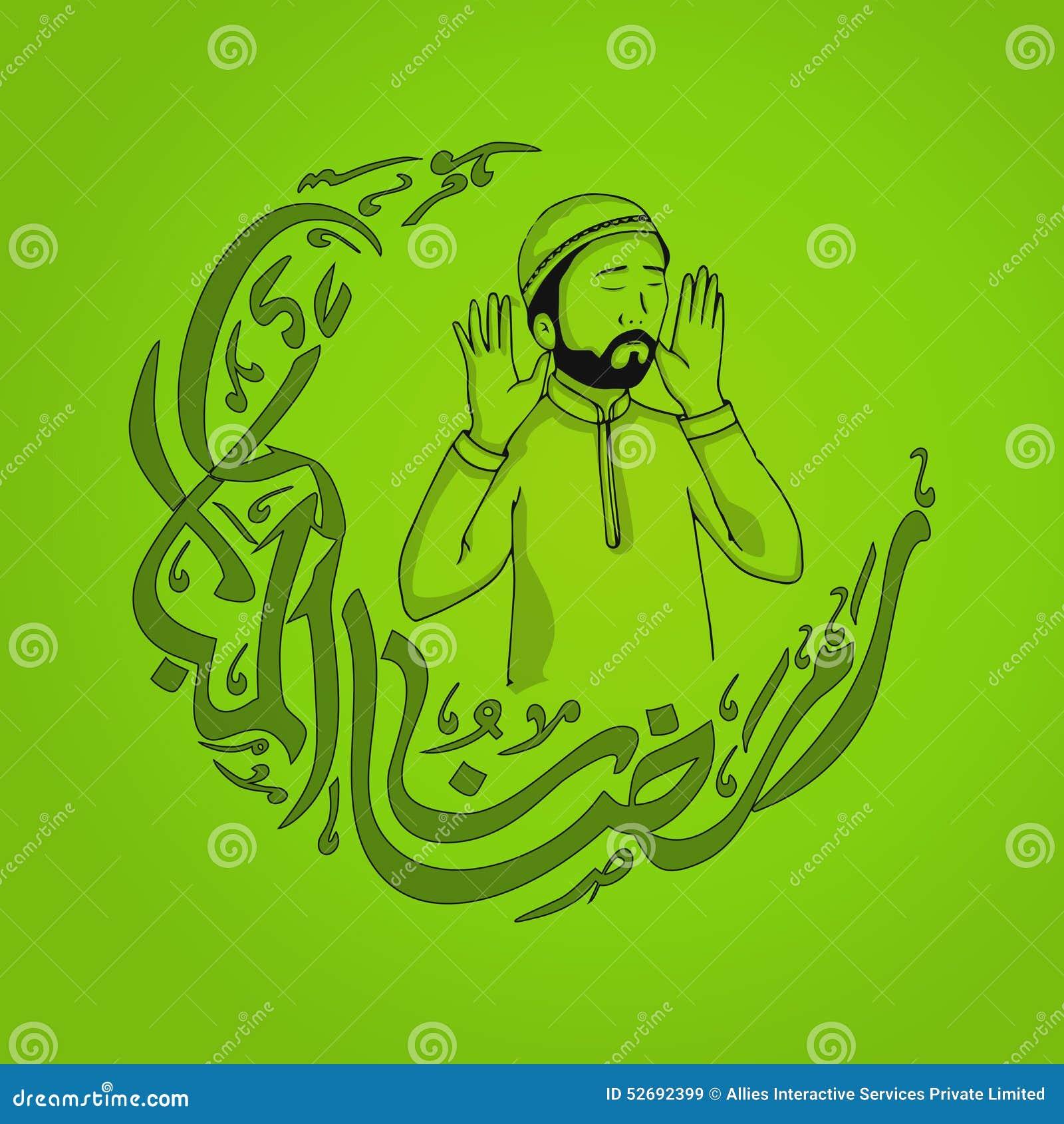 Arabic calligraphy or text ramazan ul mubarak with praying