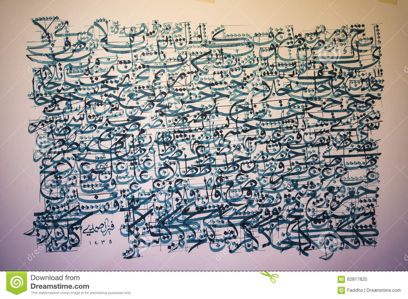 Arabic Calligraphy Traditional Practise in Nasakh script. (Khat)