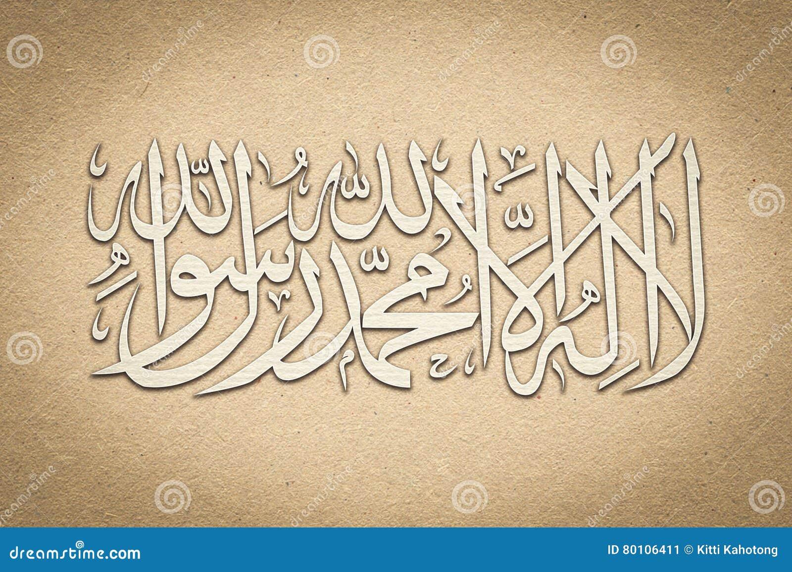Arabic Calligraphy Translation Basmala In The Name Of