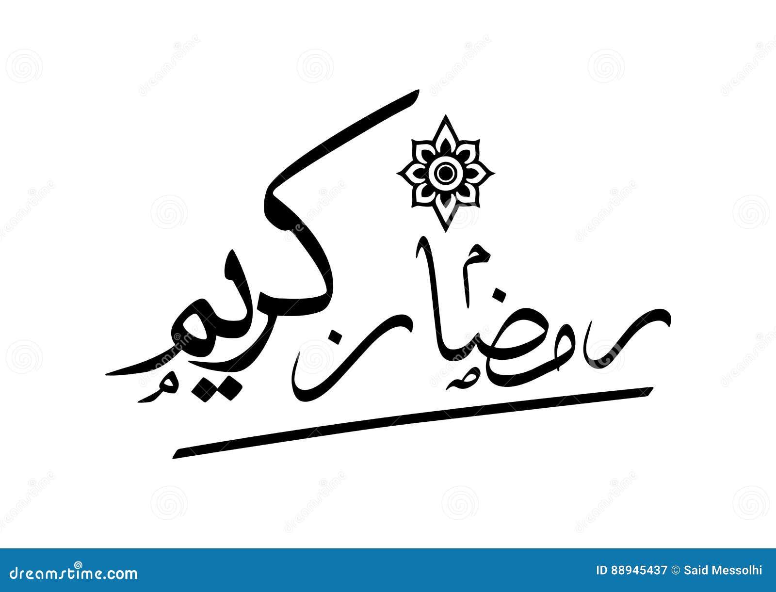 Arabic Calligraphy Translation - 68.5KB