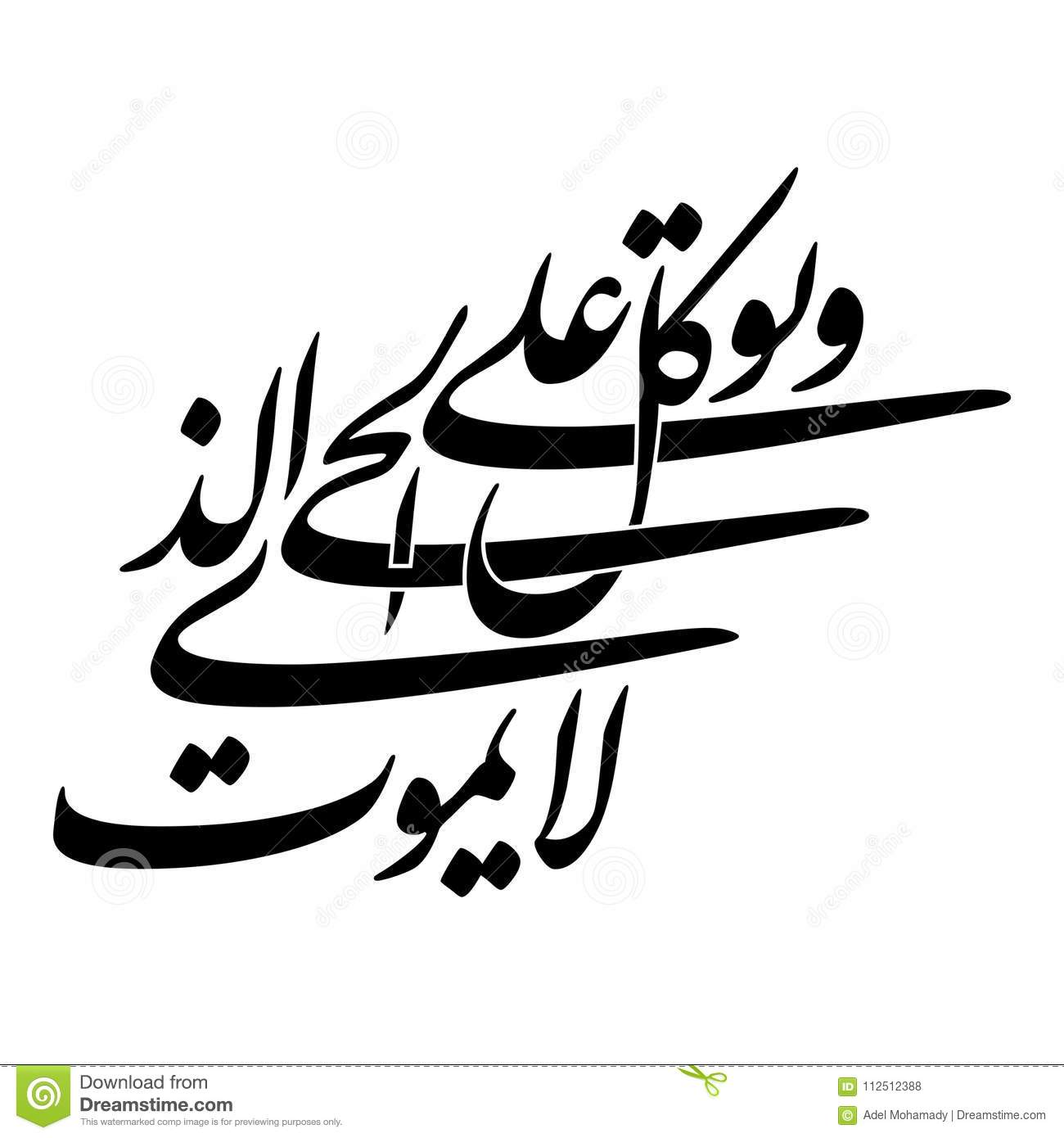 Arabic Calligraphy From Verse Number 58 From Chapter `Al