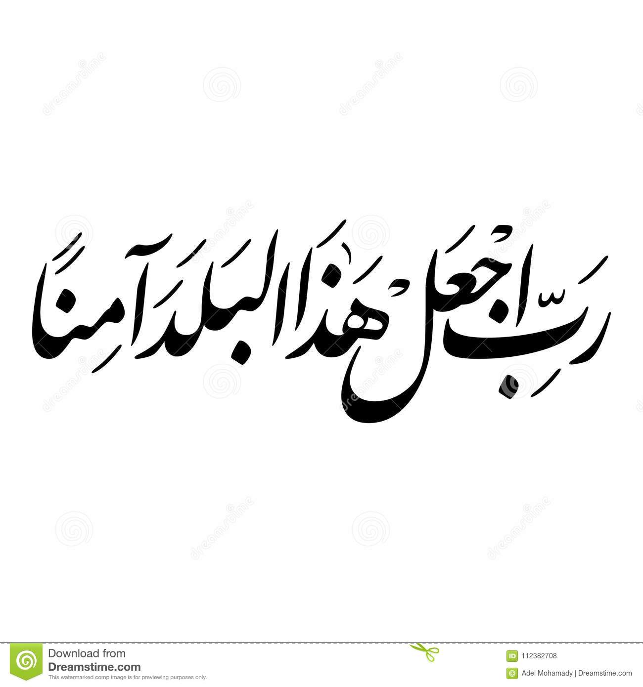 Arabic Calligraphy From Verse Number 35 From Chapter