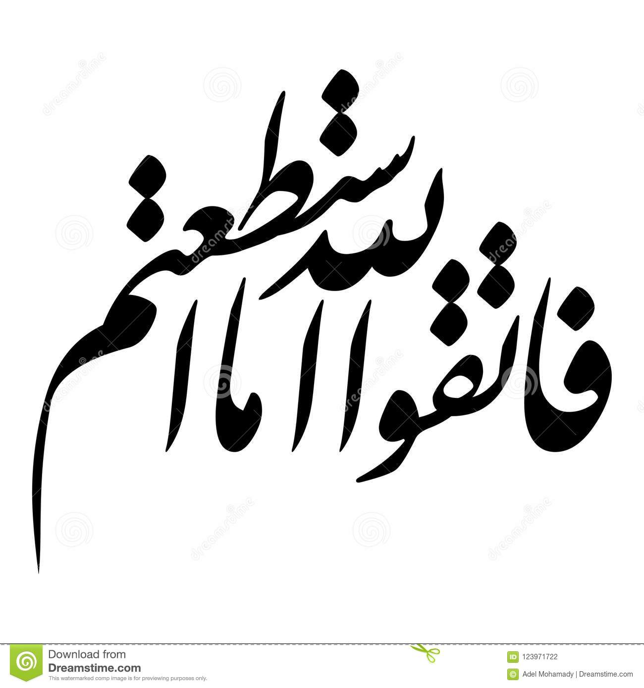 Arabic Calligraphy From Verse Number 16 Chapter At Taghaabun Of