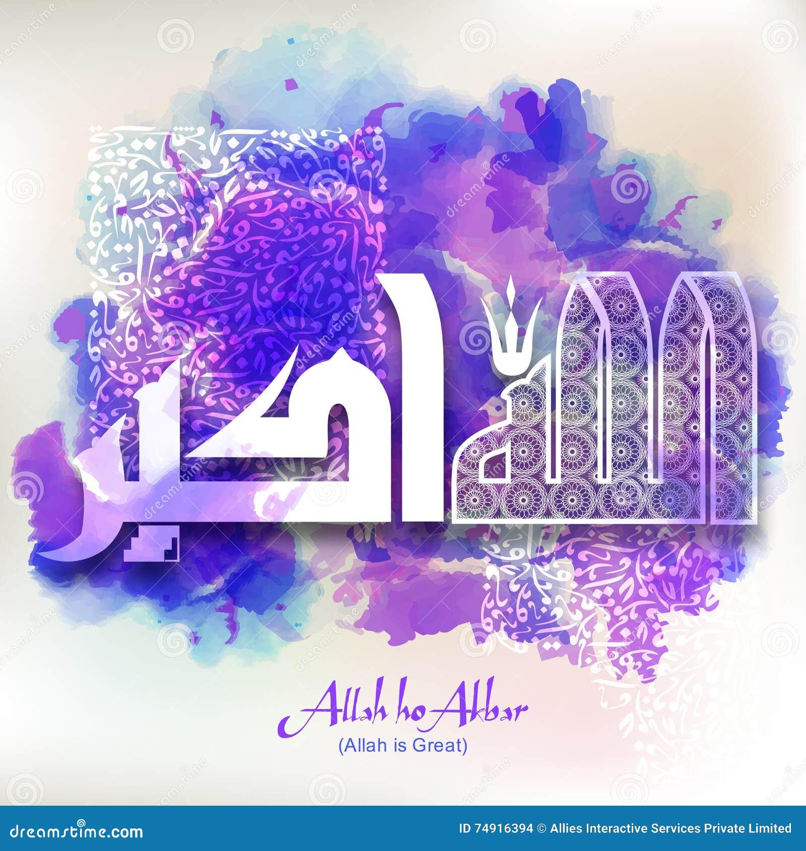 Arabic Calligraphy Of Wish (Dua) For Islamic Festivals