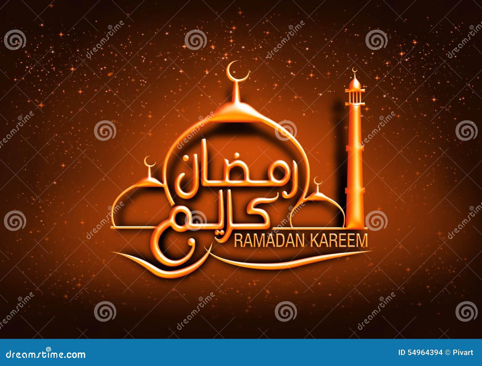 Arabic And English Islamic Calligraphy Text Ramadan Kareem