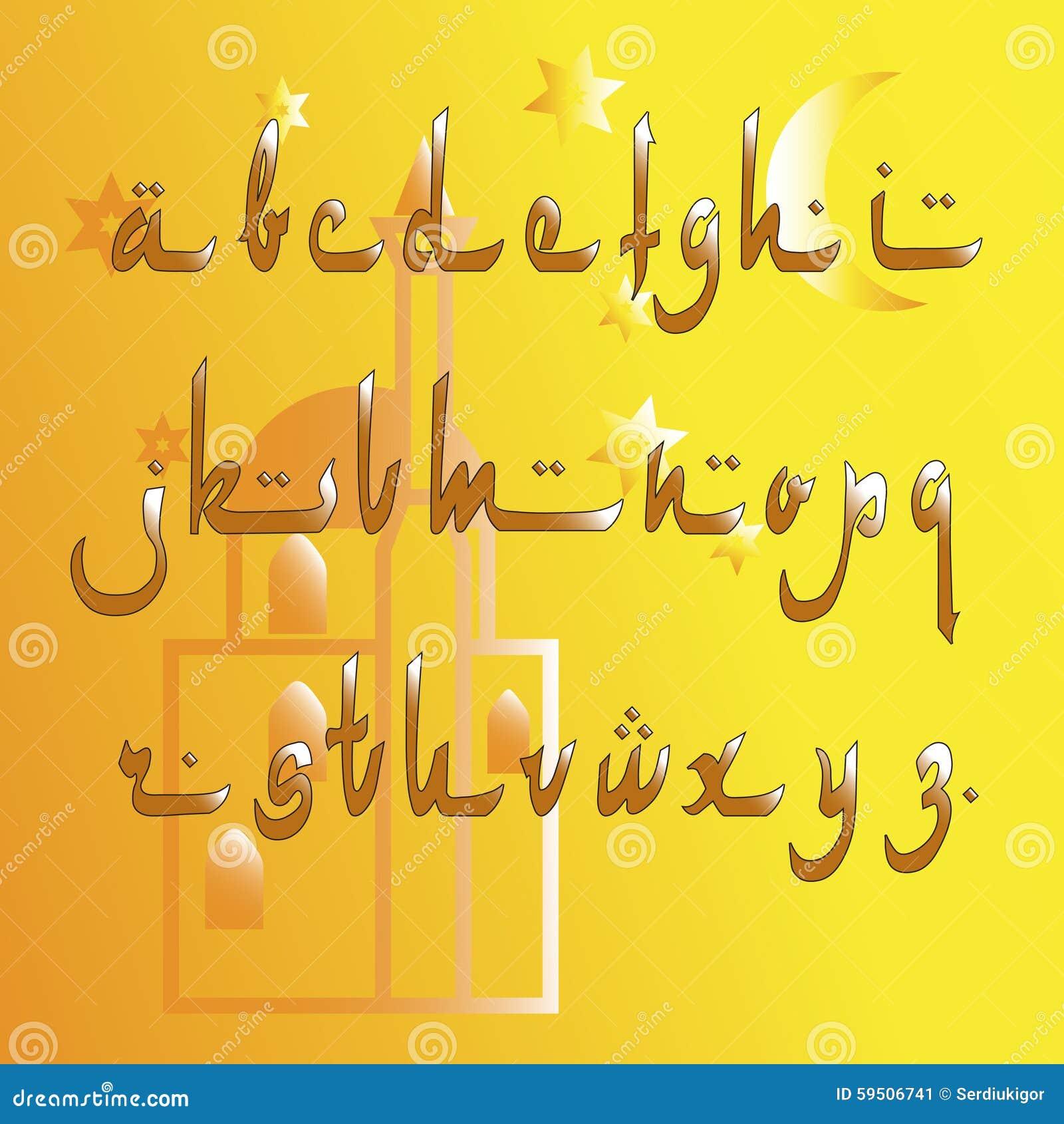 Arabic font  stock vector  Illustration of fonts, islamic - 59506741
