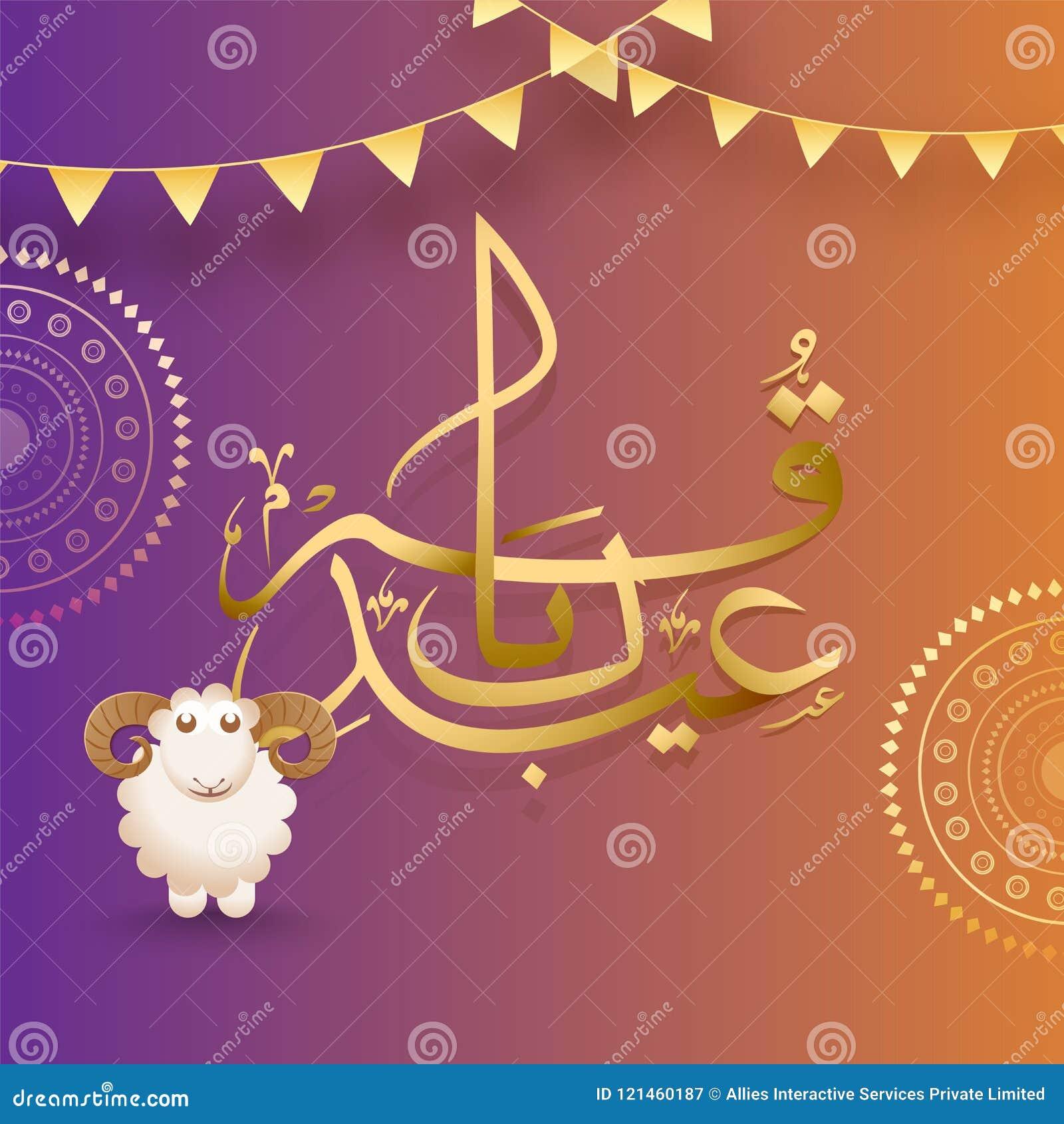 Arabic Islamic Calligraphy Of Eid Al Adha And Sheep Animal On Sh Stock  Illustration - Illustration of eidulqurba, eiduladha: 121460187