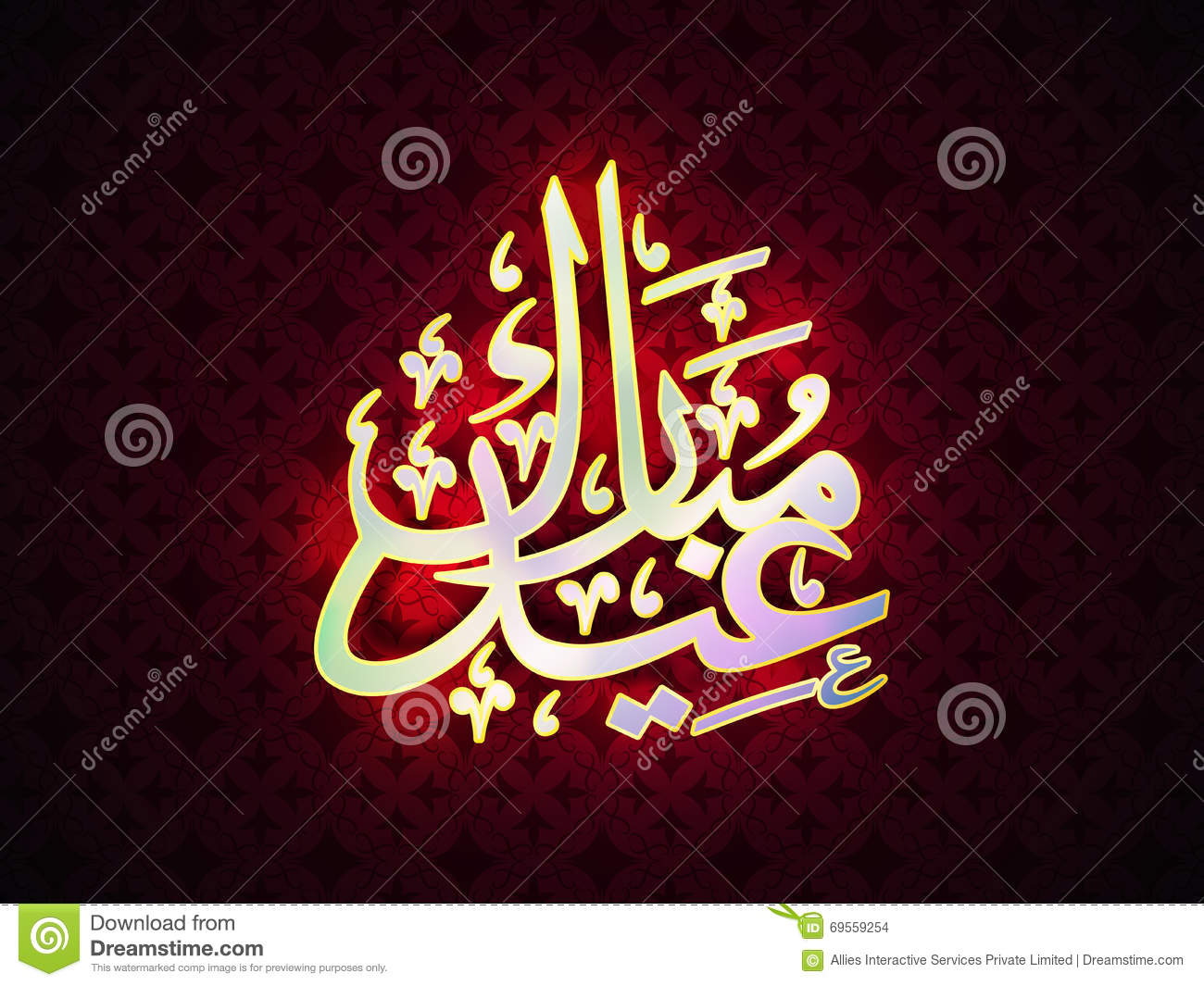 Arabic islamic calligraphy for eid celebration stock