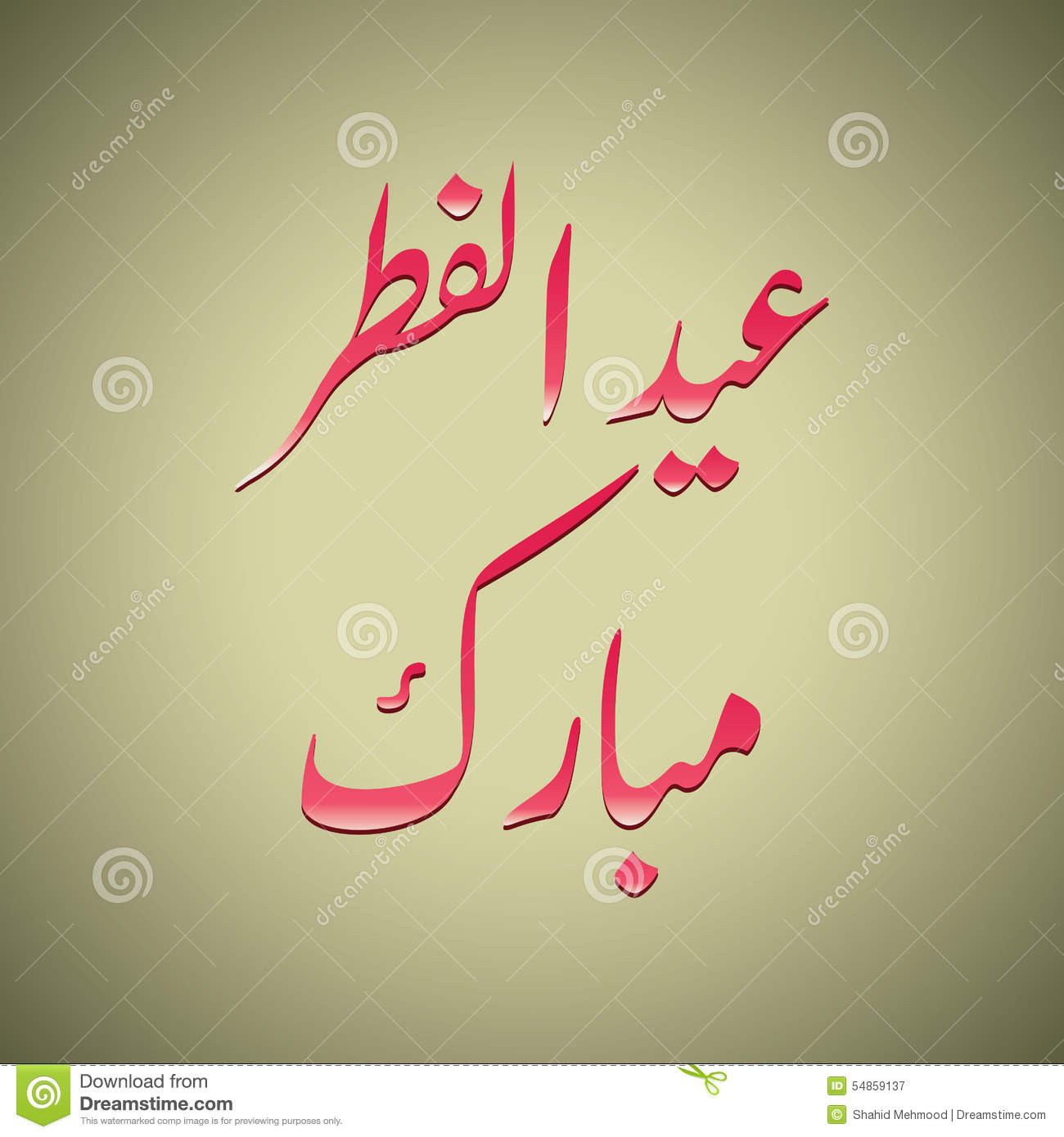 greeting card with arabic islamic calligraphy of text eid