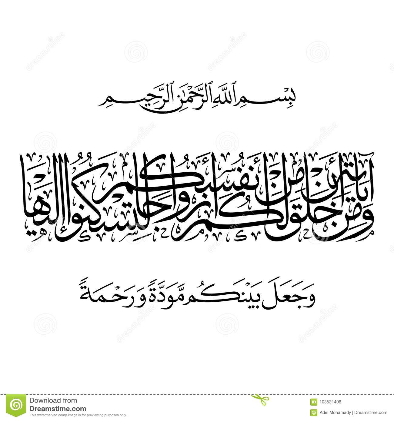 royalty free illustration download arabic islamic calligraphy of verse 21 from chapter arrum stock illustration
