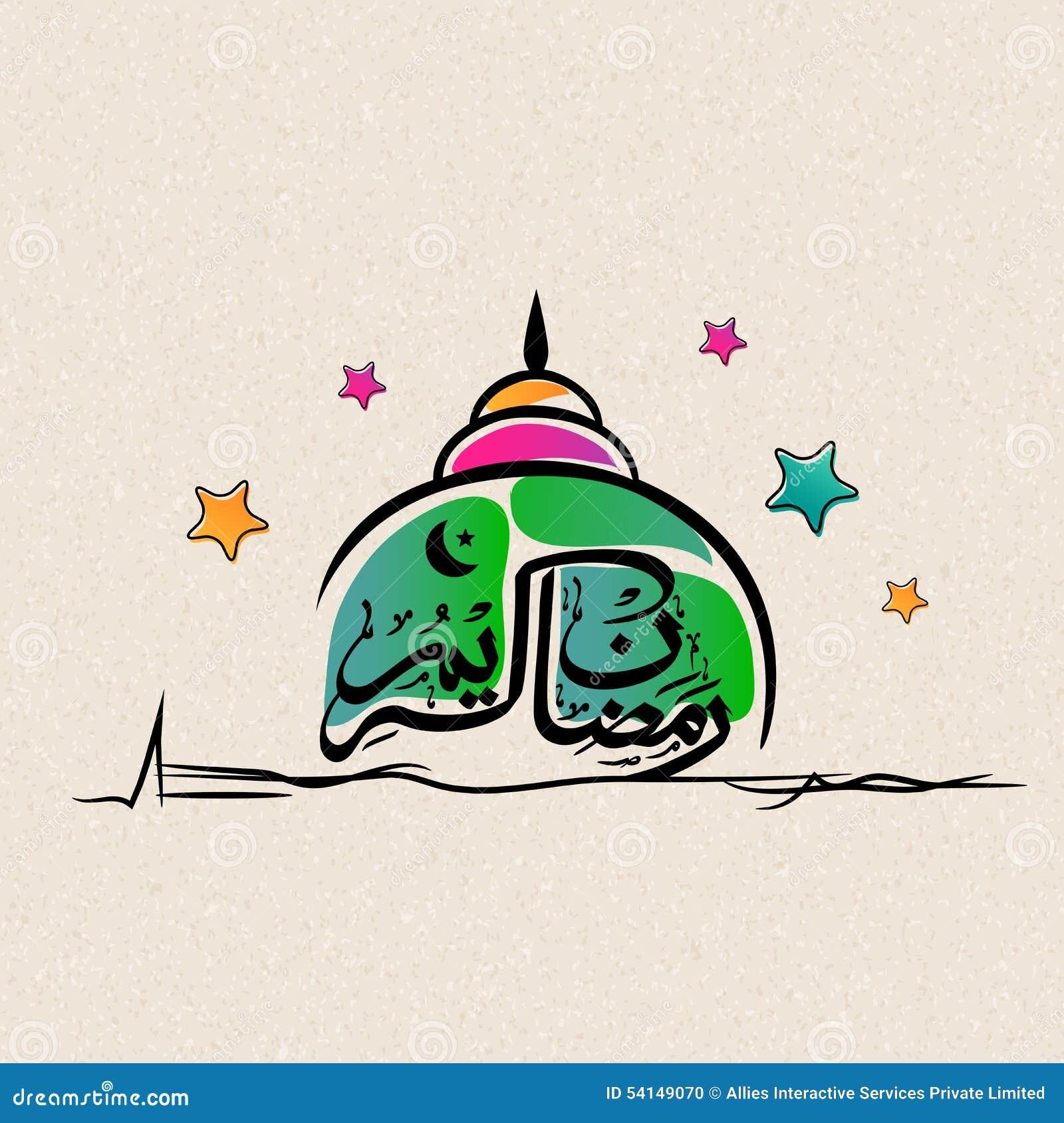 Arabic text and mosque for ramadan kareem celebration