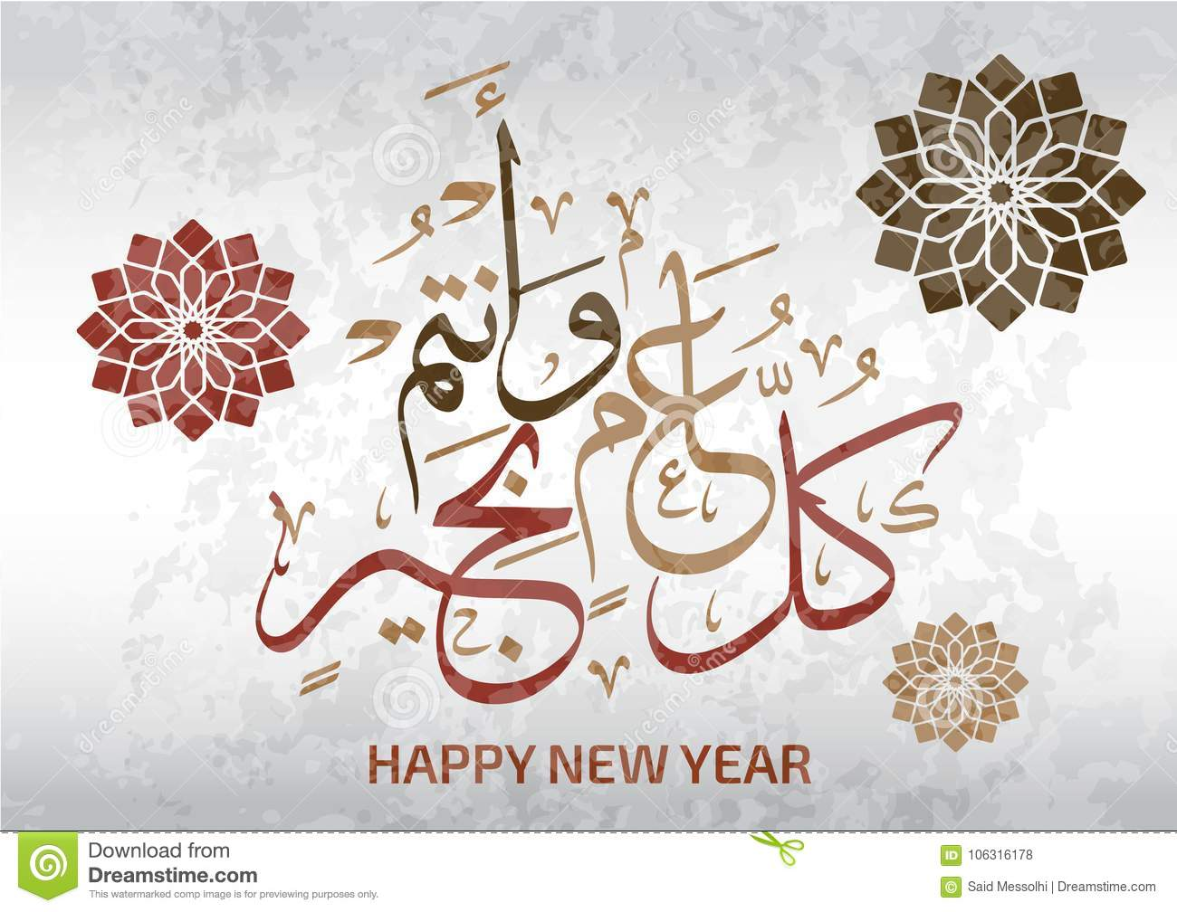 happy new year 2018 in arabic calligraphy
