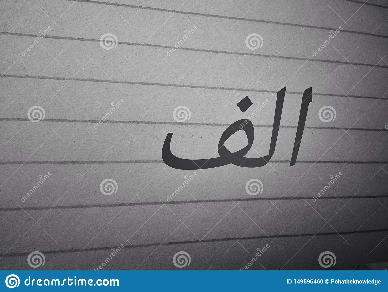 Arabic Word Alif The First Letter Stock Photo - Image of