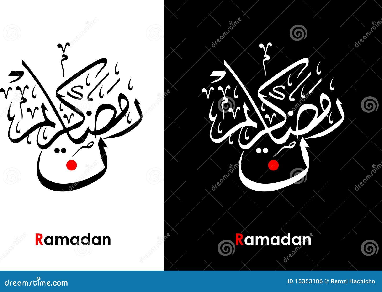 Essay about ramadan