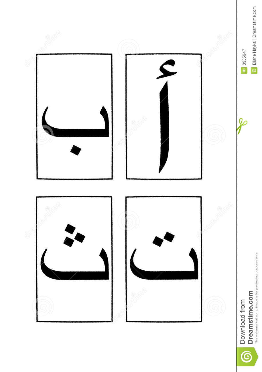how many letters are in the arabic alphabet arabisch alfabet 1 deel 1 royalty vrije stock fotografie 28333