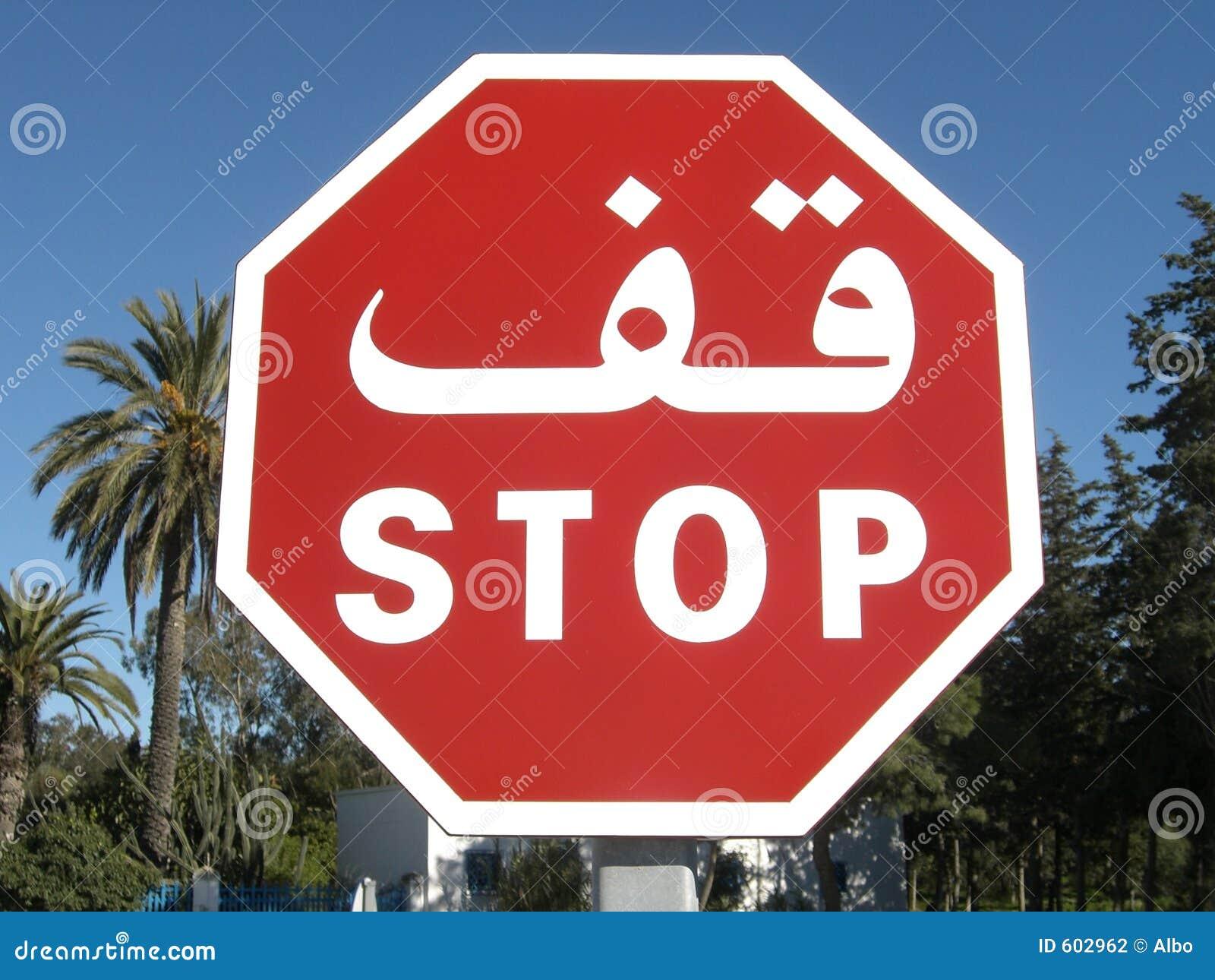 Arabisch eindesignaal