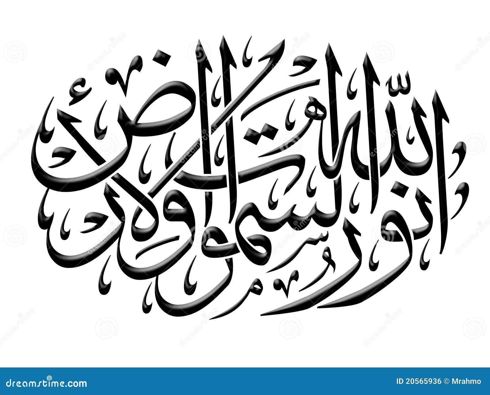 Een gebed dat in arabische kalligrafie wordt geschreven die een