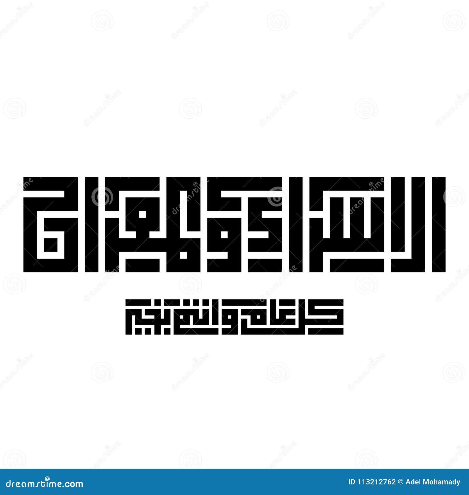 Arabische Kalligrafie Islamitische VECTOR van ` al-ISRAA en al-MERAAJ `