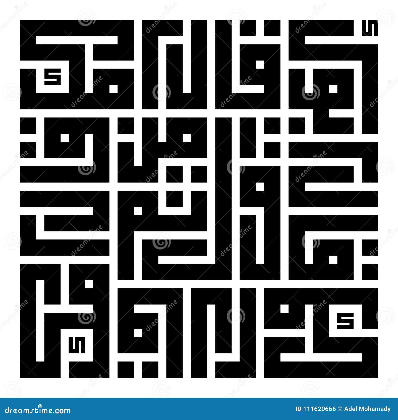 Arabische Kalligrafie van een HADITH CHAREIF