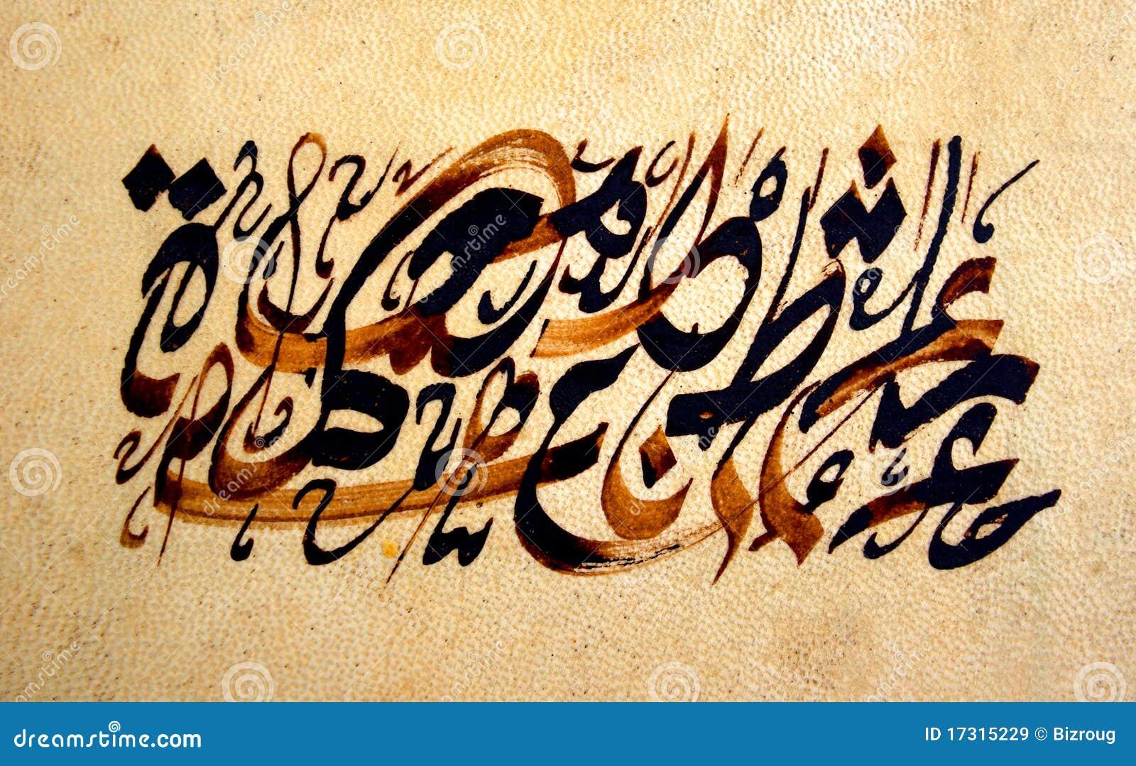 Arabische kalligraphie stockbild bild von muster for Arabische dekoration
