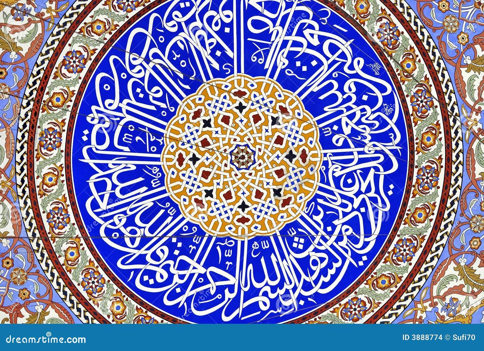 Arabische Kalligraphie In Der Moschee Stockfoto Bild
