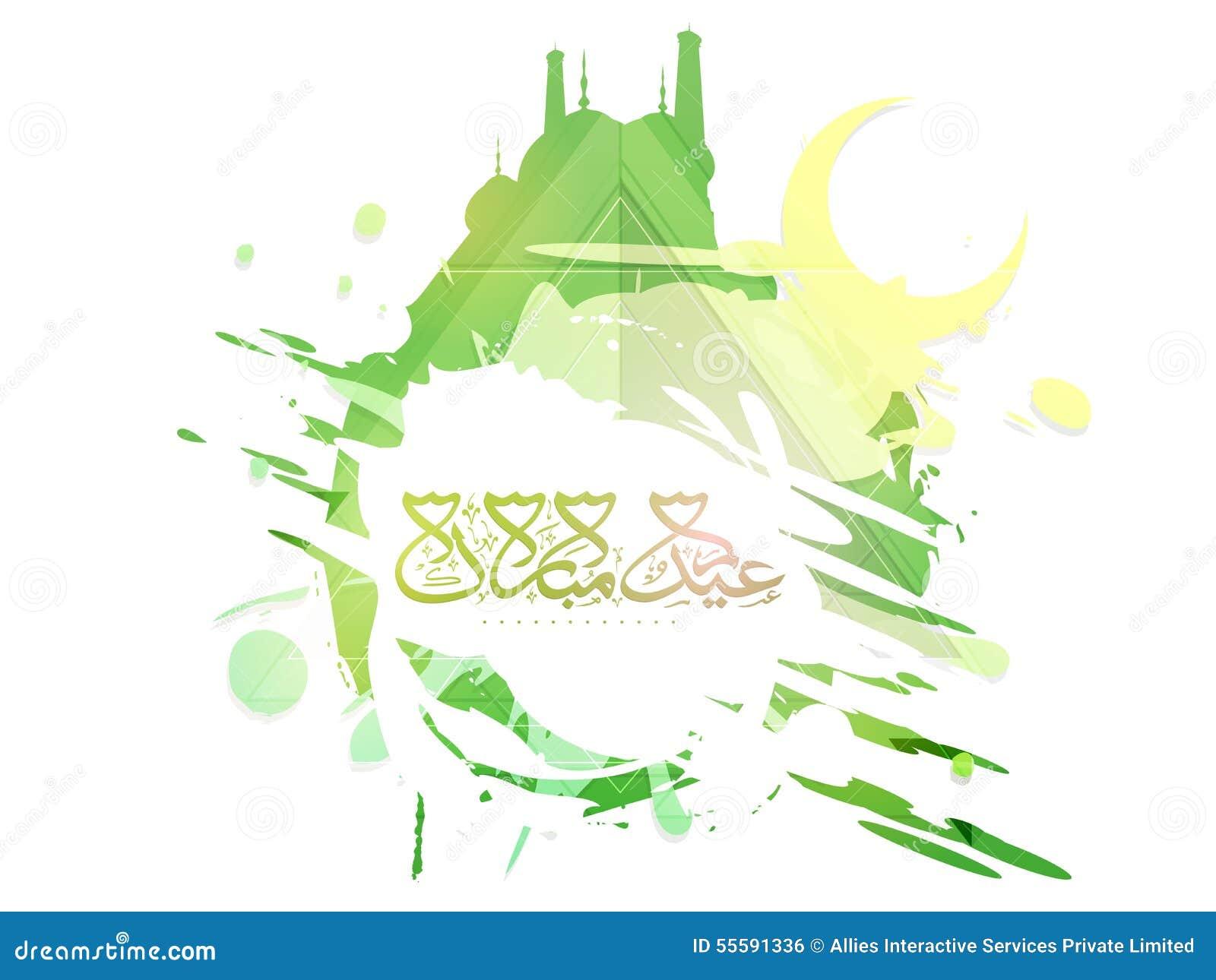 Arabische tekst met moskee voor Eid-festivalviering