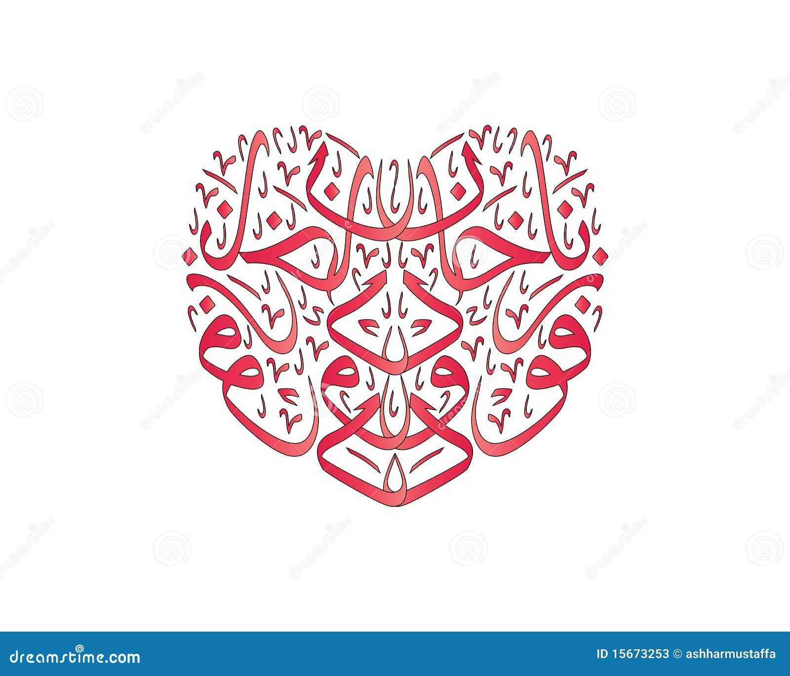 arabische w rter in einer liebes form stock abbildung bild 15673253. Black Bedroom Furniture Sets. Home Design Ideas