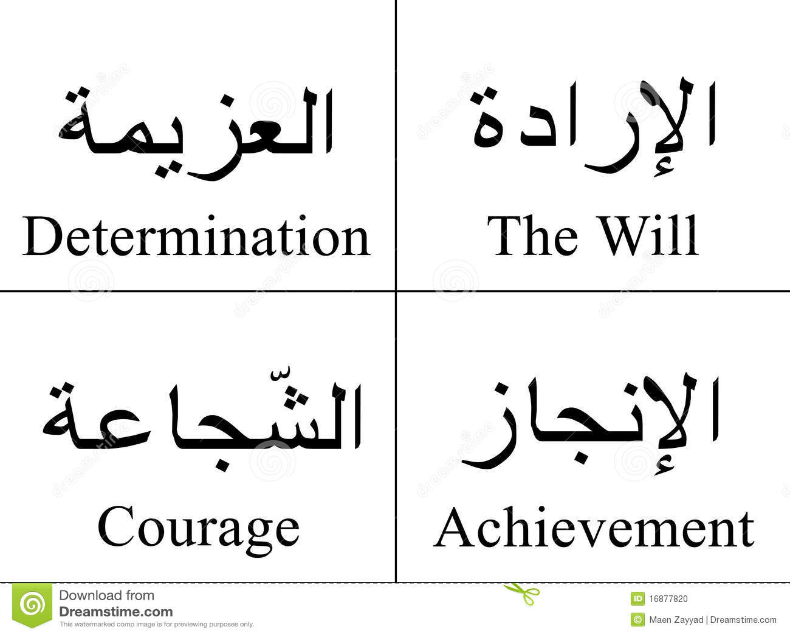 arabische woorden stock foto afbeelding 16877820