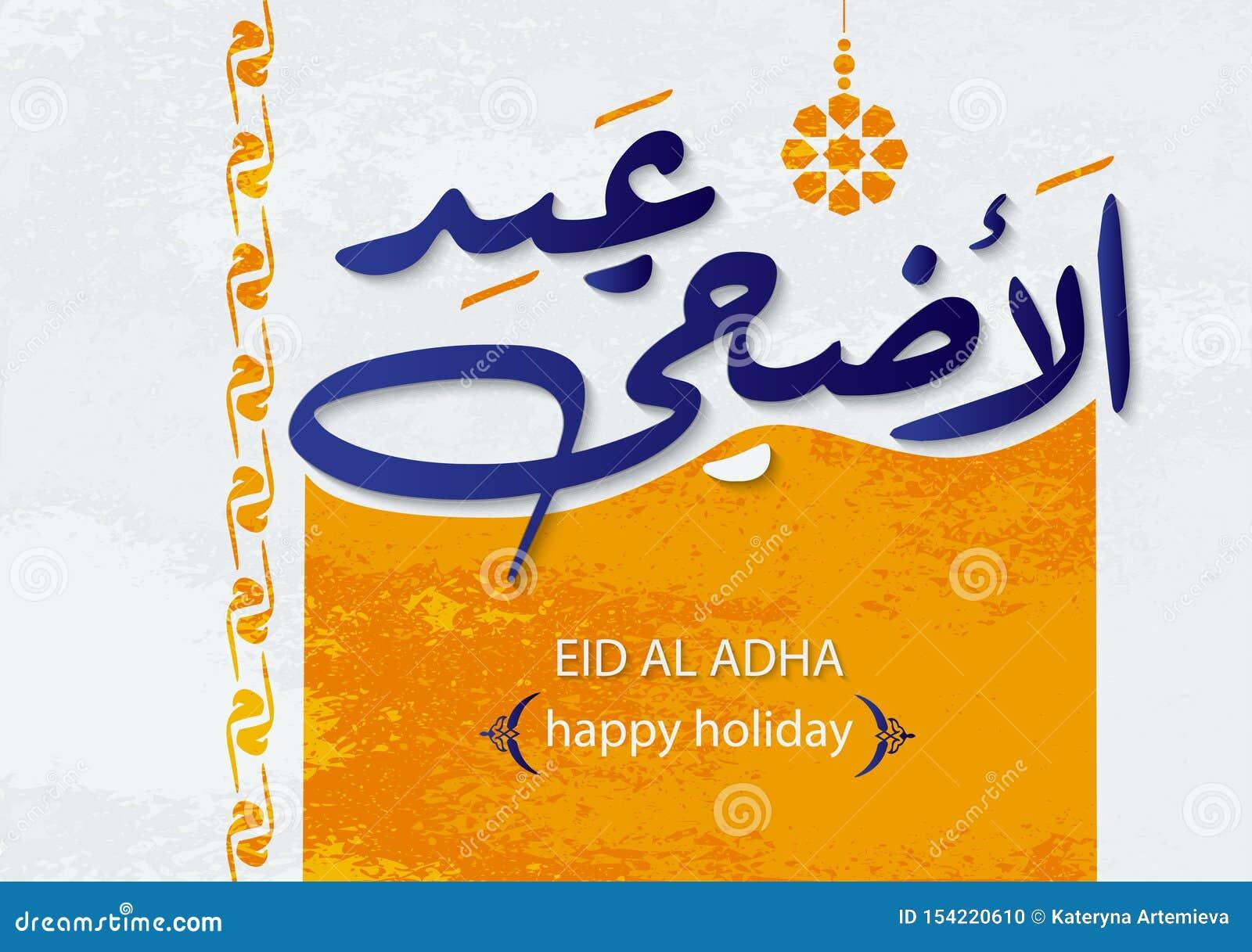 Arabisk islamisk adha för kalligrafieidal