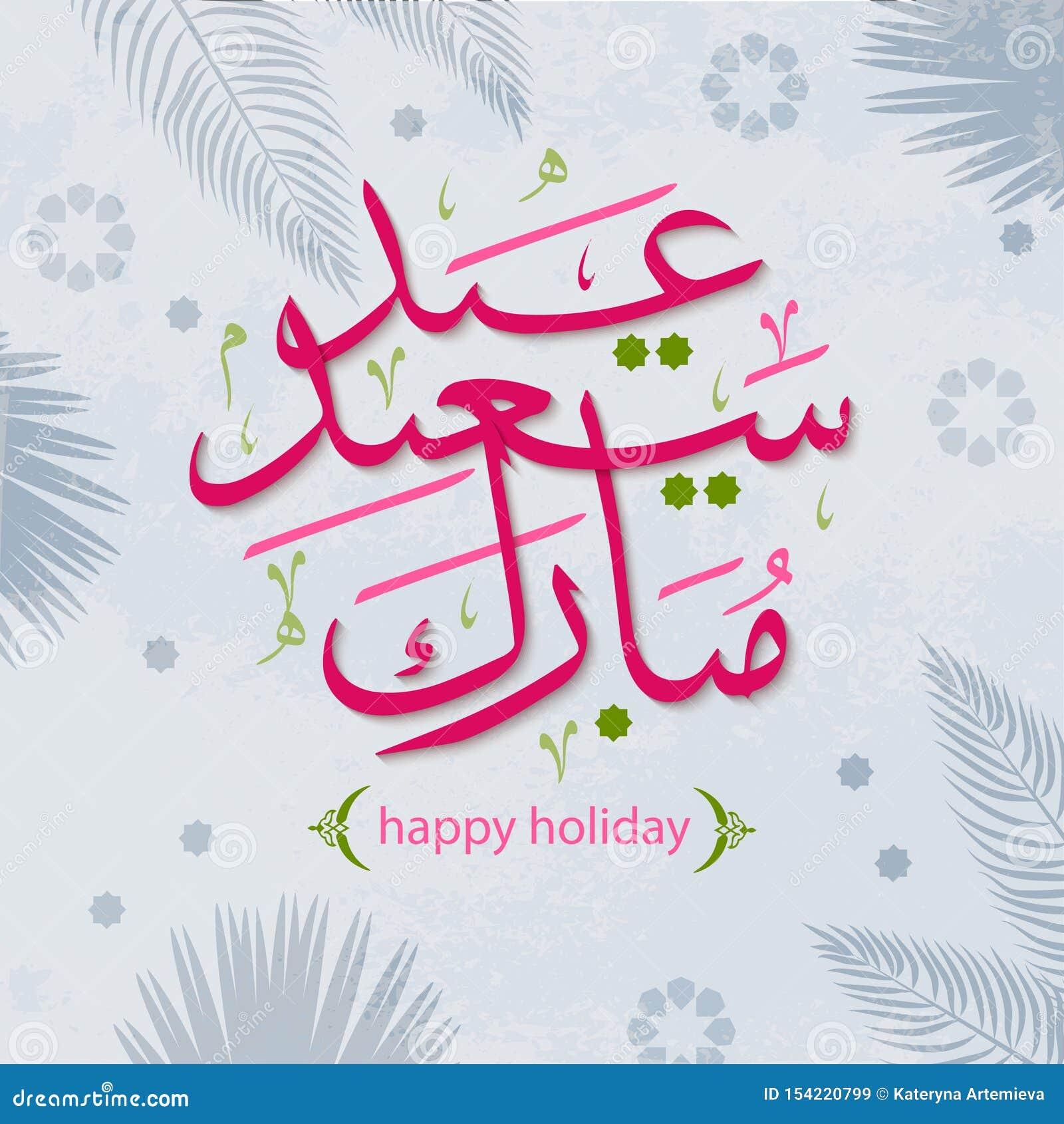Arabisk islamisk kalligrafi - eid sade mubarak