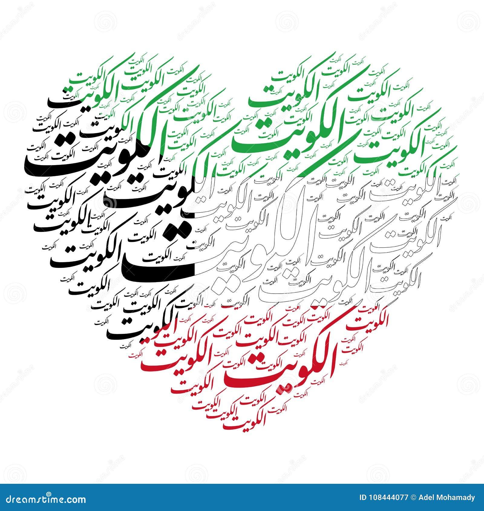 Arabisk kalligrafi av `-ALKUWAIT ` i en HJÄRTA Shape med den Kuwait flaggan färgar