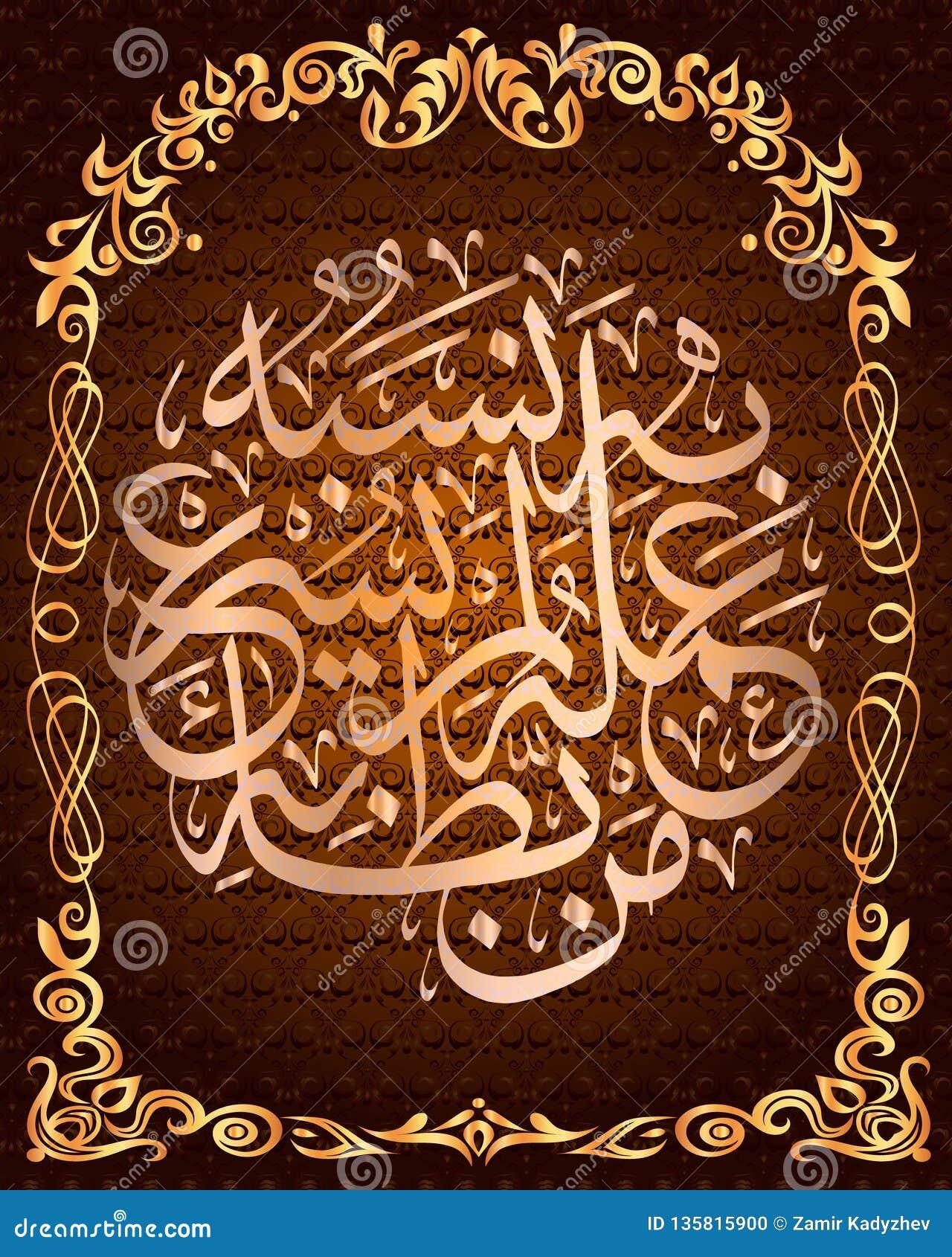 Arabisk kalligrafi från Quren 'för AL Hijra för Surah 15 en ayat kvinnor 99, hjälpmedel tillber din Herre, tills övertygelsedöd i
