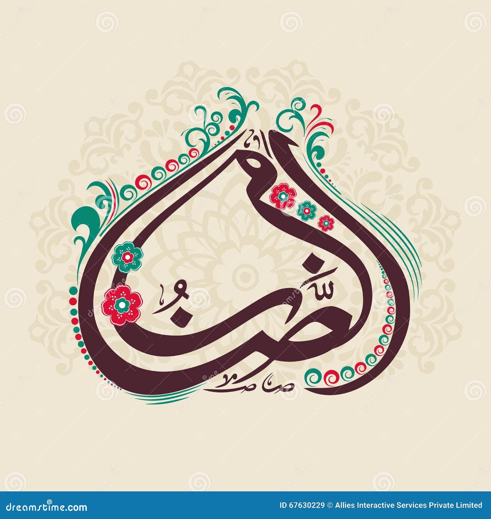Arabisk kalligrafitext för Ramadan Kareem