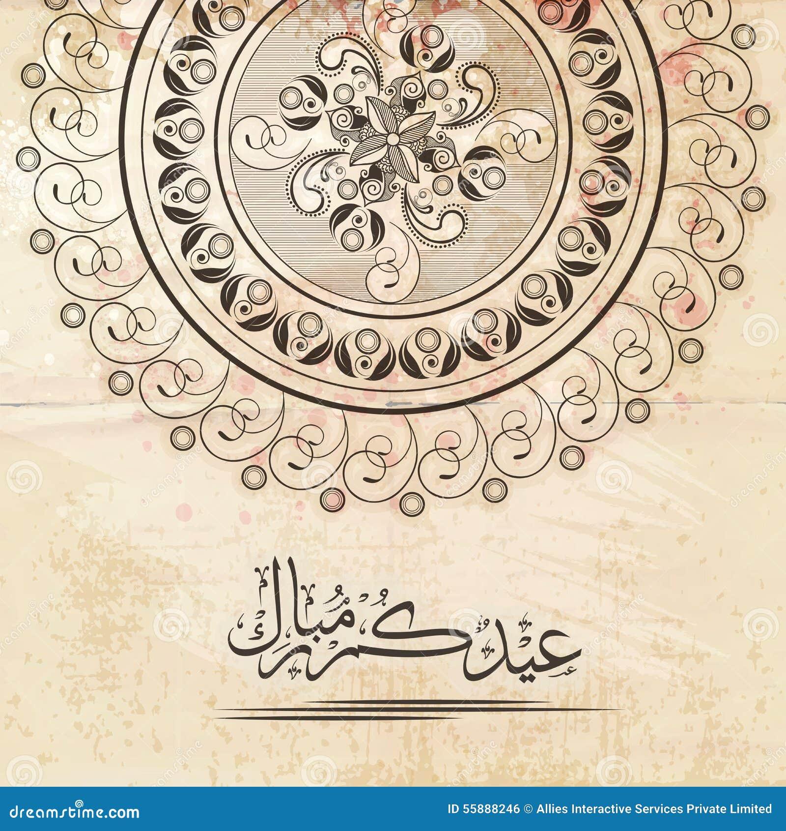Arabski tekst z kwiecistym projektem dla Islamskiego festiwalu Eid