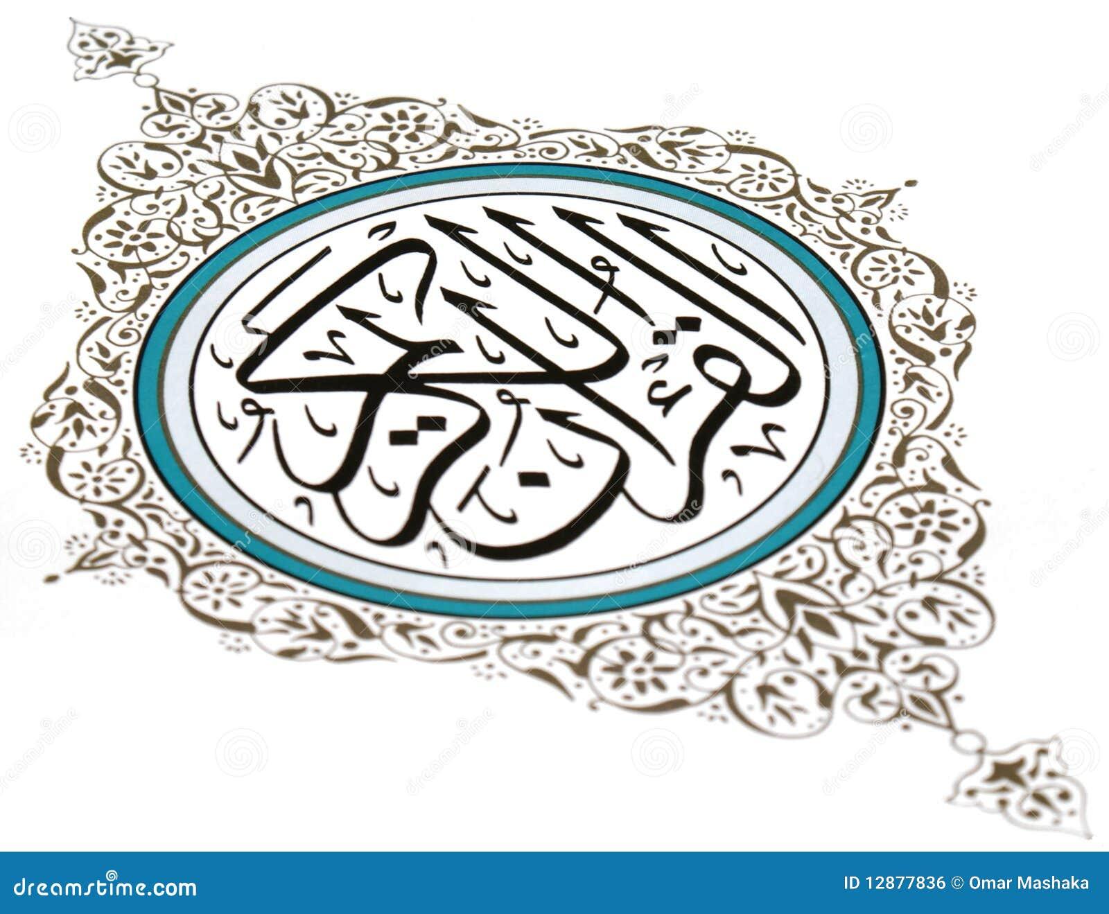 Arabskiego projekta święty koran