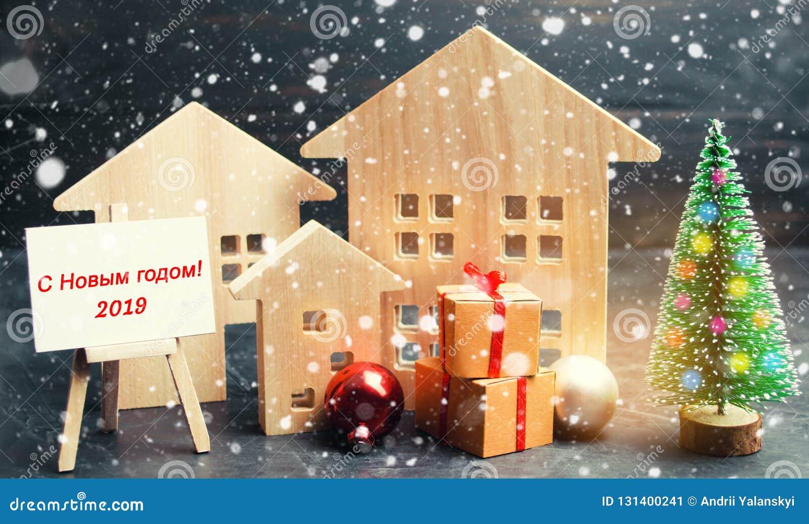 """Arbre de Noël, maisons en bois et cadeaux avec l inscription de """"Joyeux Noël et de bonne année 2019 """"dans la langue russe An neuf"""