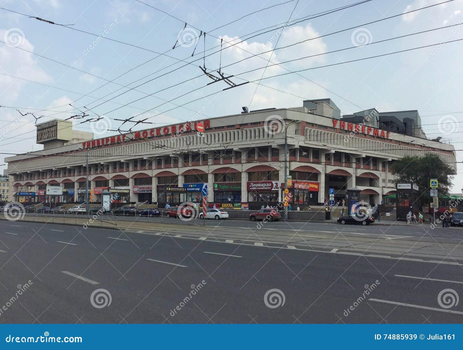 Armazém de Moscowskiy no quadrado de Komsomolskaya, Moscou
