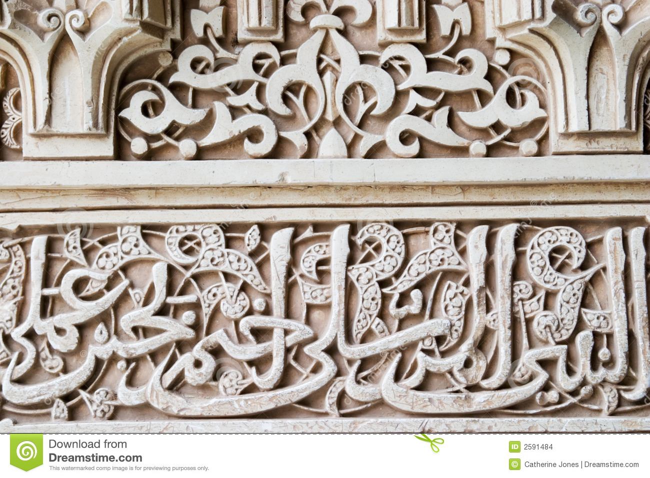 Art et architecture islamiques images stock image 2591484 for Art et architecture