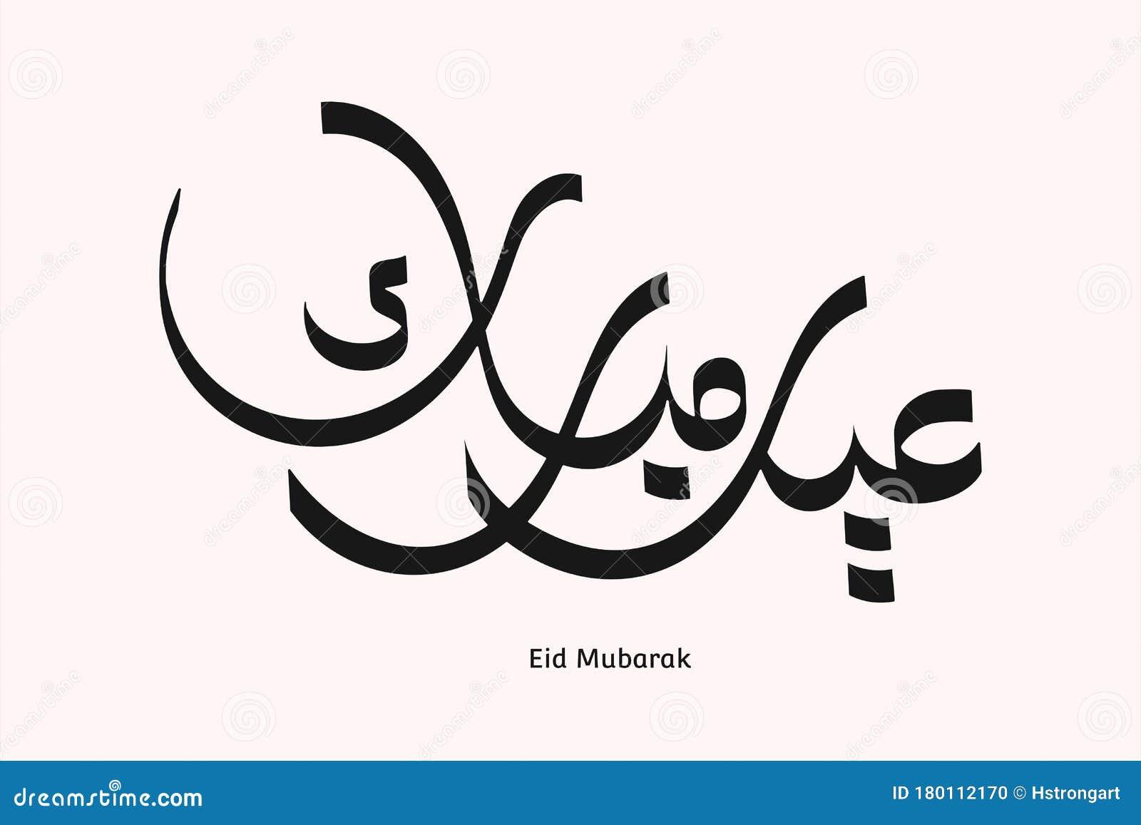 Artistic Eid Mubarak Calligraphy Stock Vector Illustration Of Festive Muslim 180112170