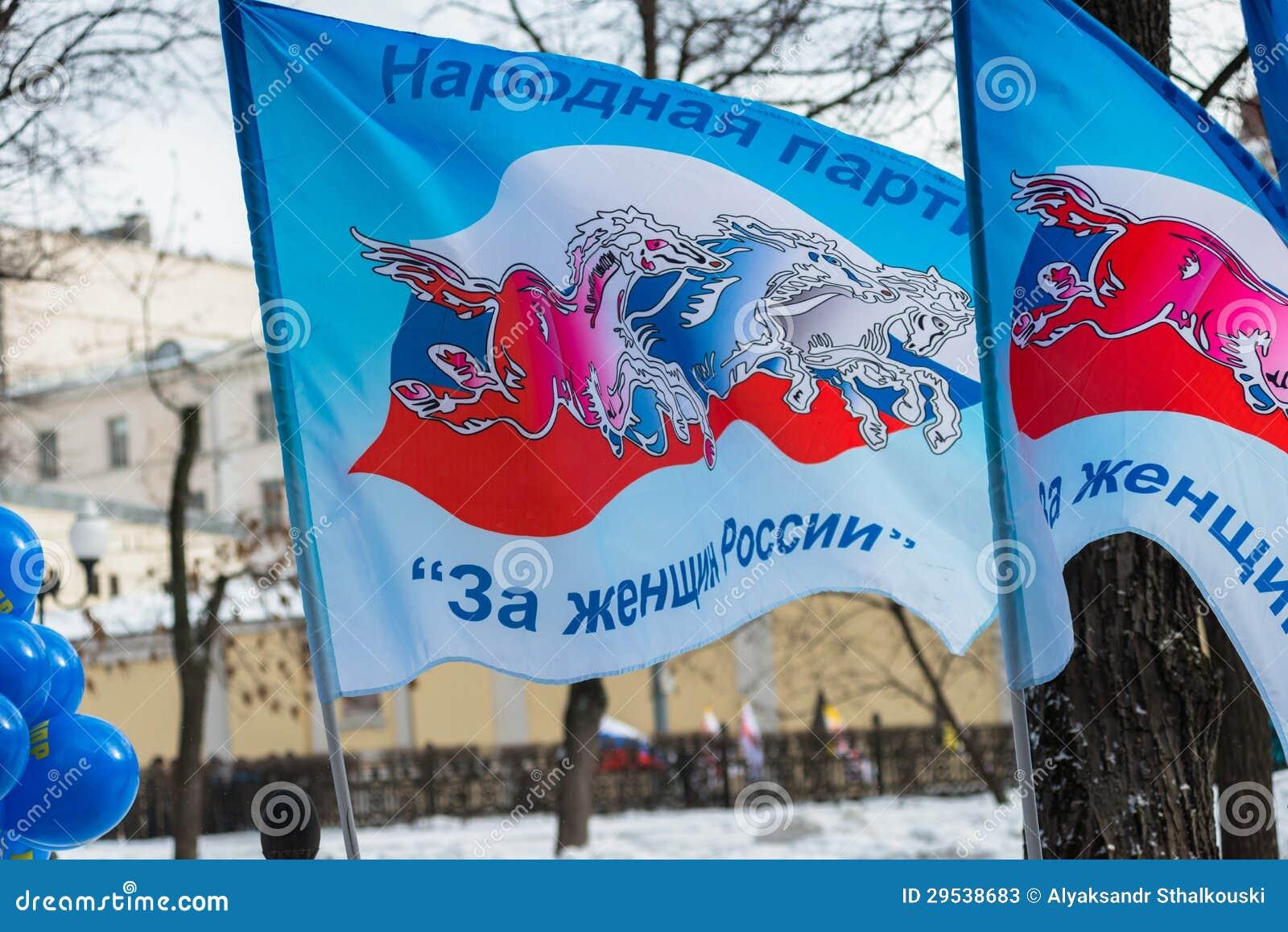 As bandeiras do russo party para defender a mulher do russo