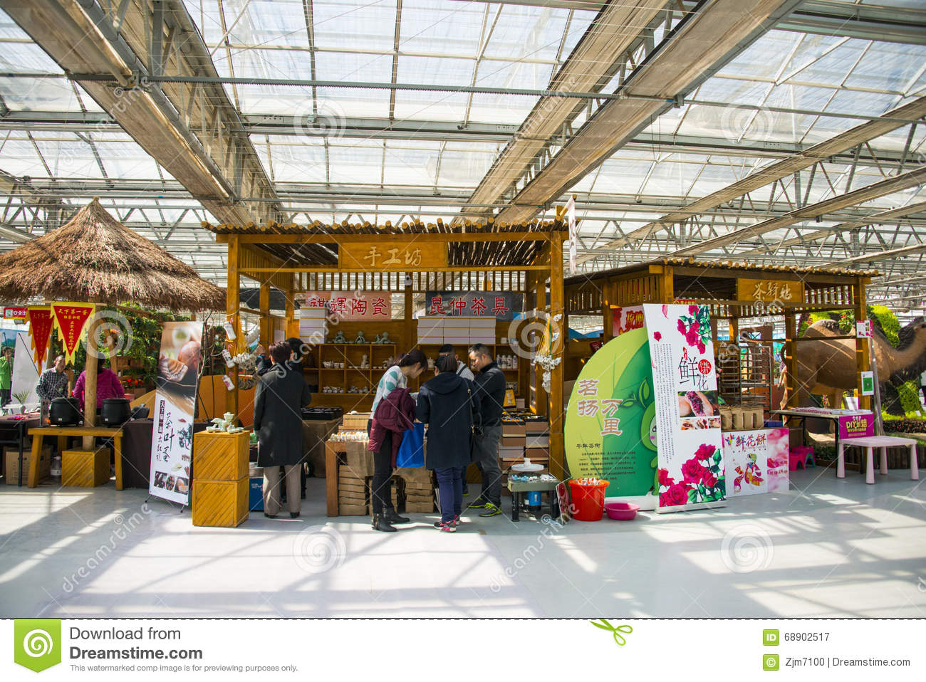 Exhibition Hall Booth : Asia china beijing agricultural carnival indoor exhibition hall