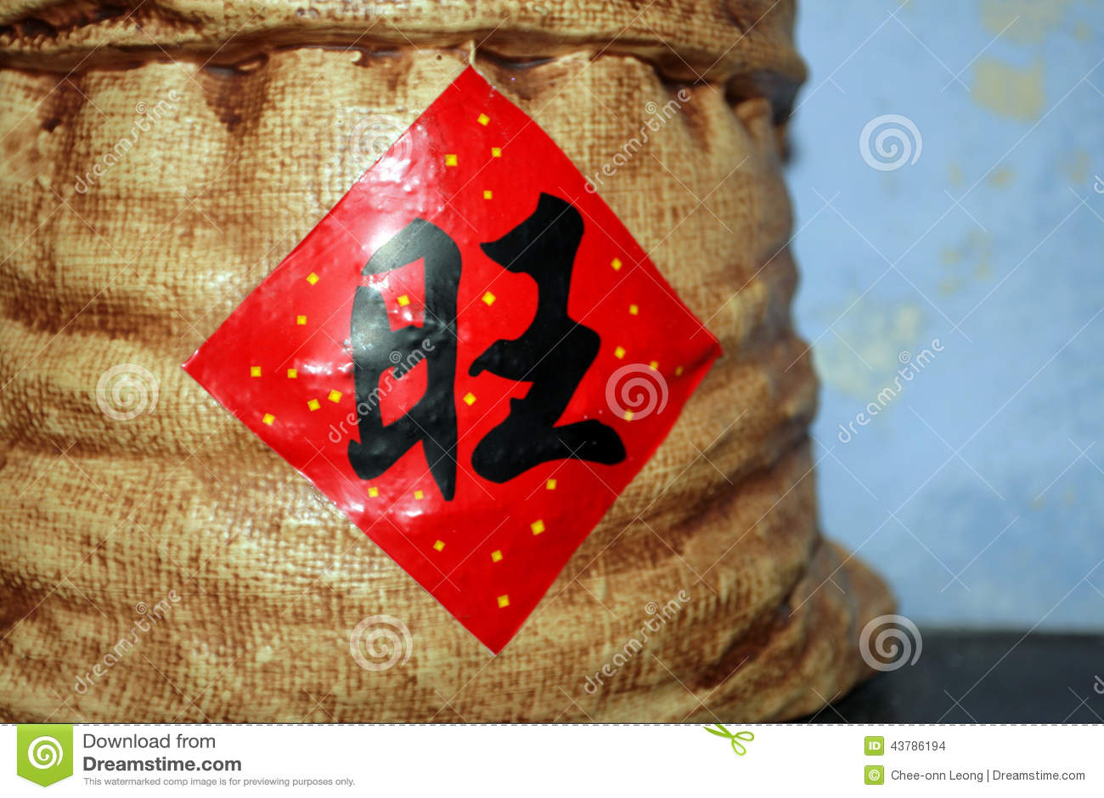 Asian calligraphy - Prosperous