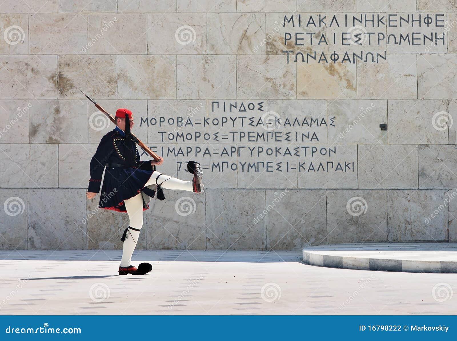 Athens grekisk guard