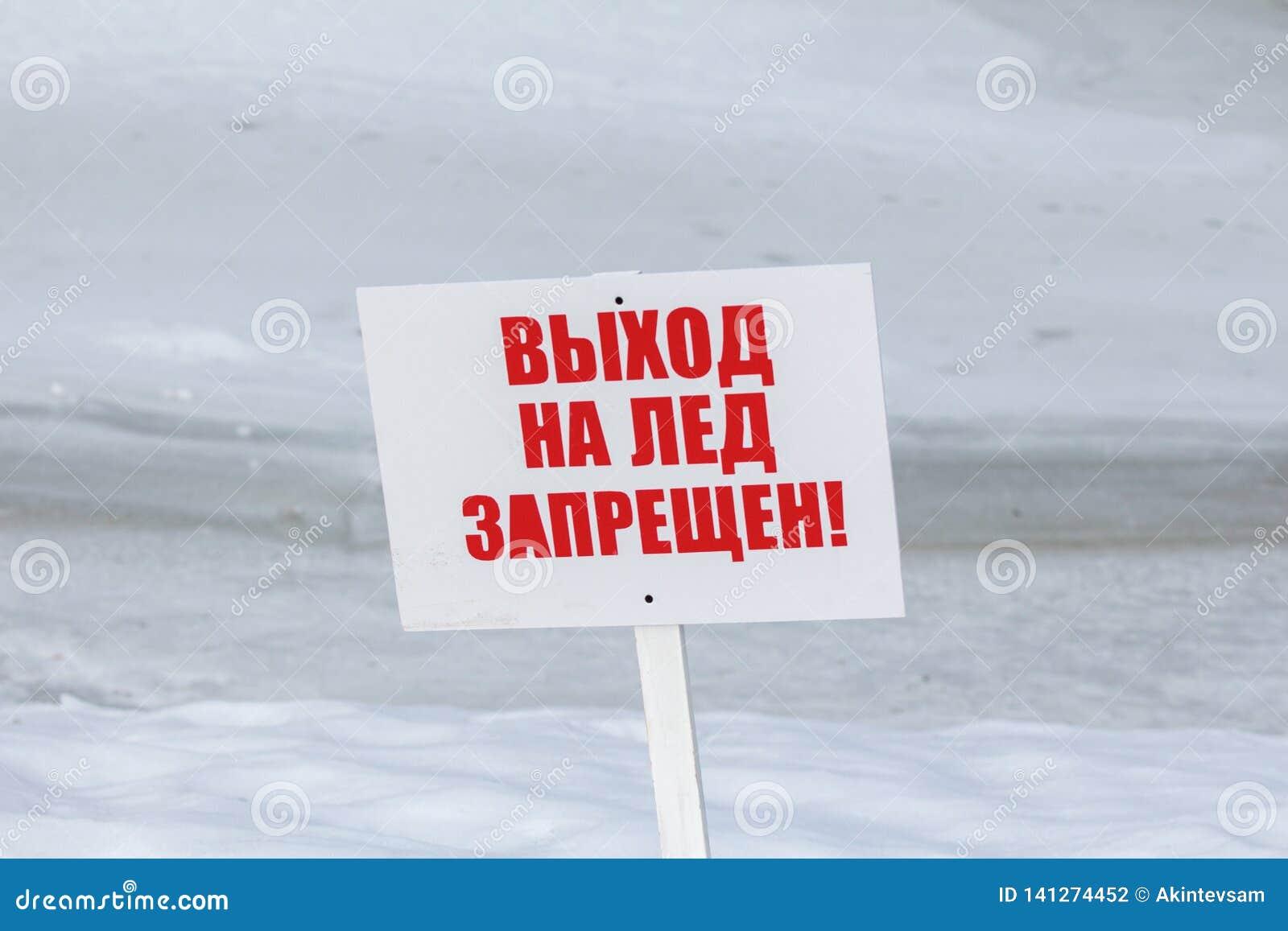 Aucune entrée de glace - texte dans le Russe